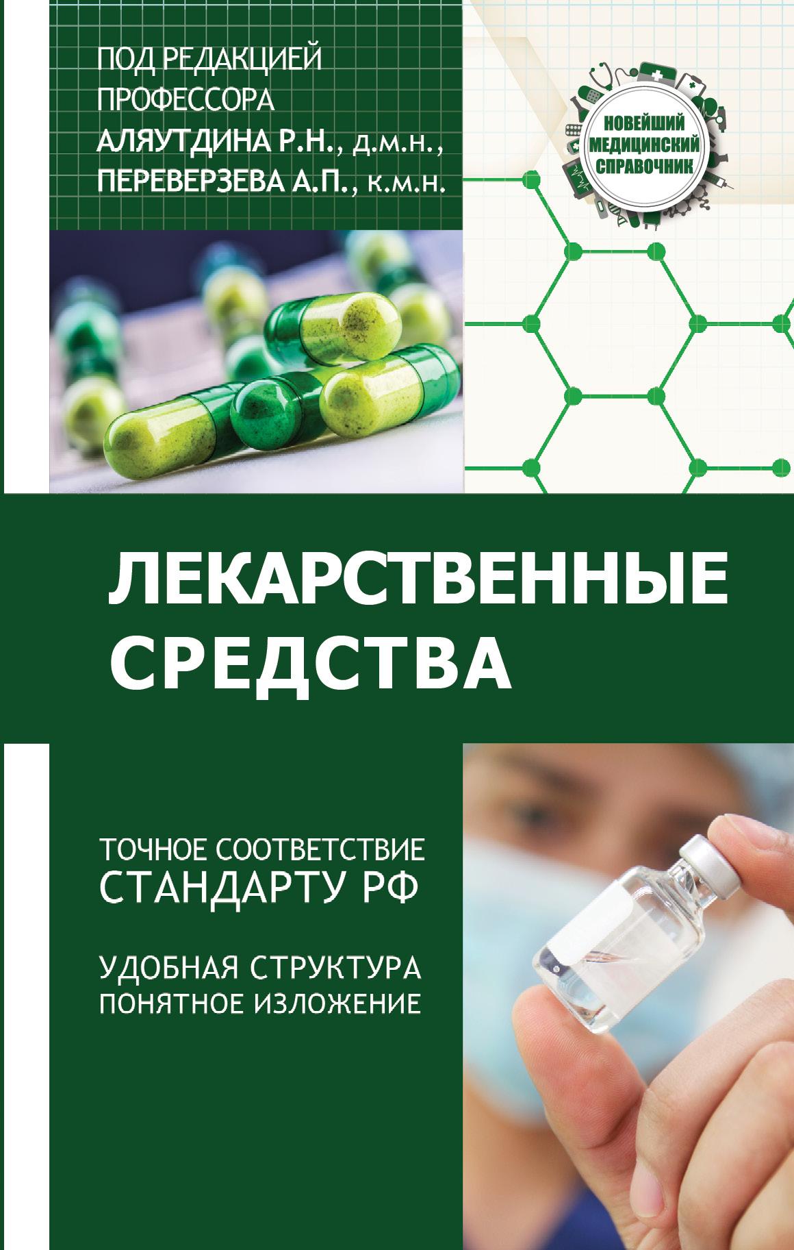 Лекарственные средства. Аляутдин Ренад Николаевич