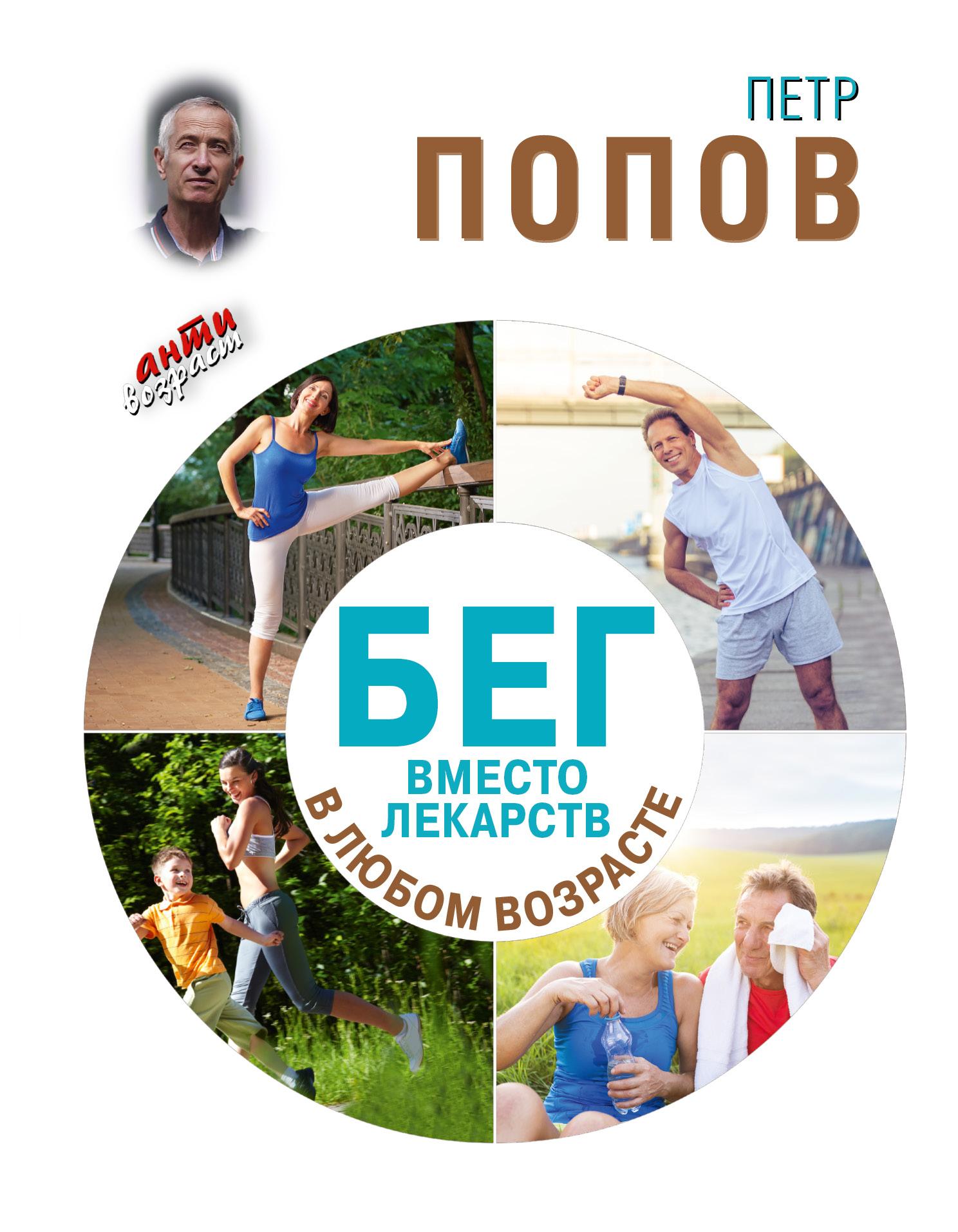 Бег вместо лекарств в любом возрасте. Попов Петр Александрович