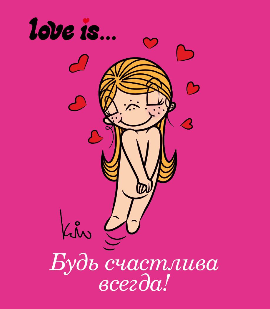 И. И. Парфенова Будь счастлива всегда