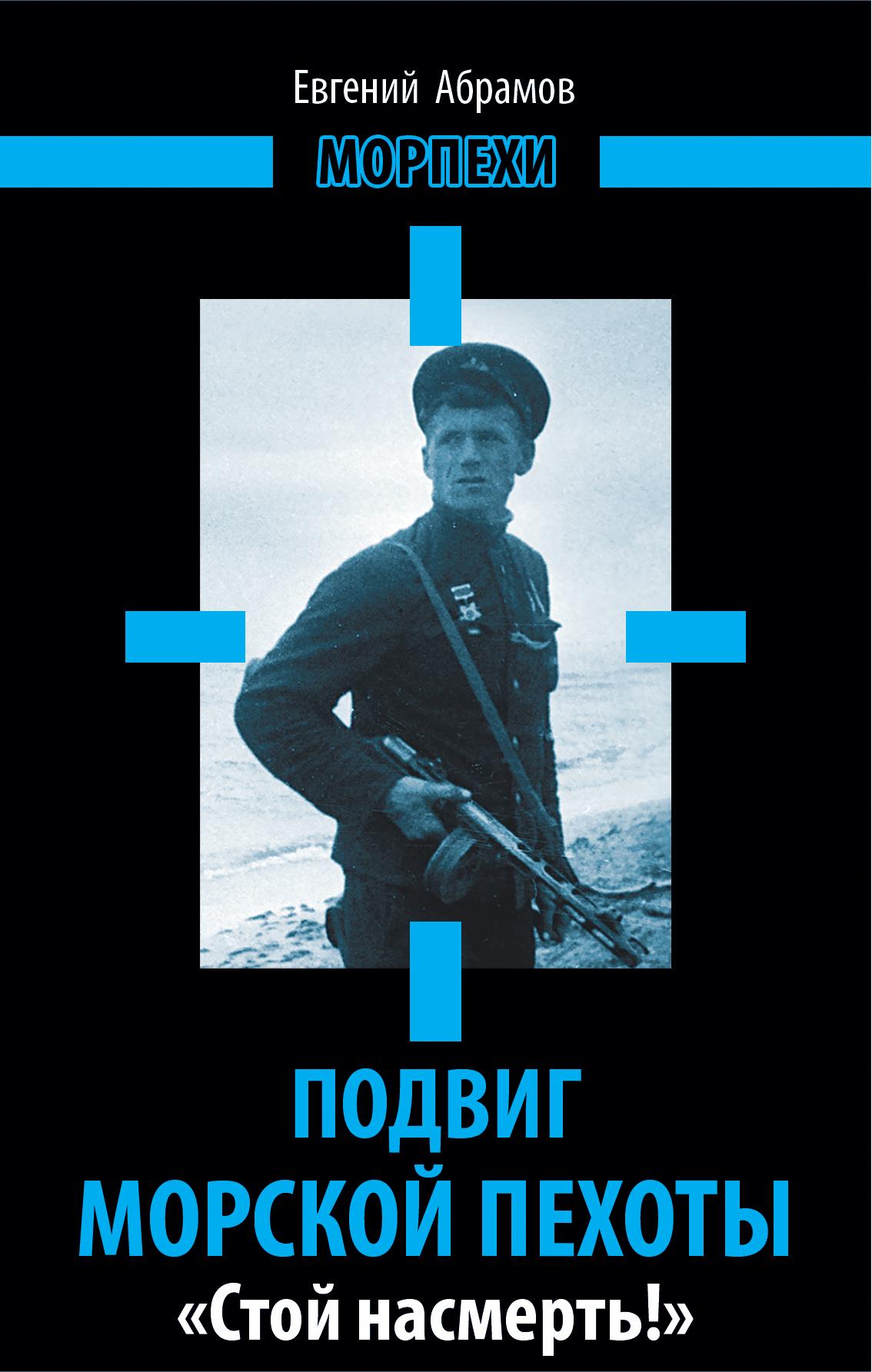 Евгений Абрамов Подвиг морской пехоты. «Стой насмерть!» климова а ред я дрался в морской пехоте черная смерть в бою