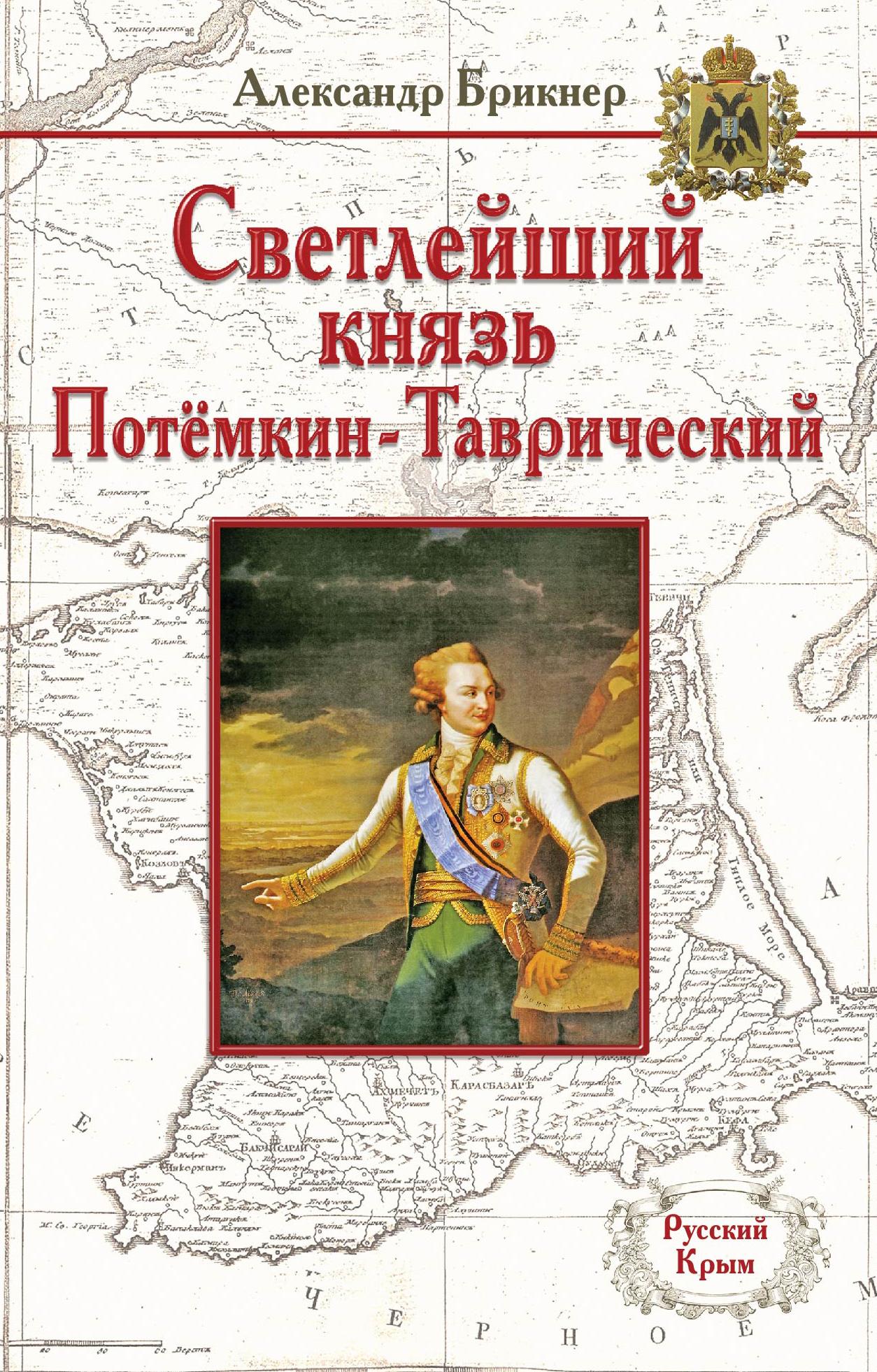 Александр Брикнер Светлейший князь Потемкин-Таврический александр брикнер светлейший князь потёмкин таврический