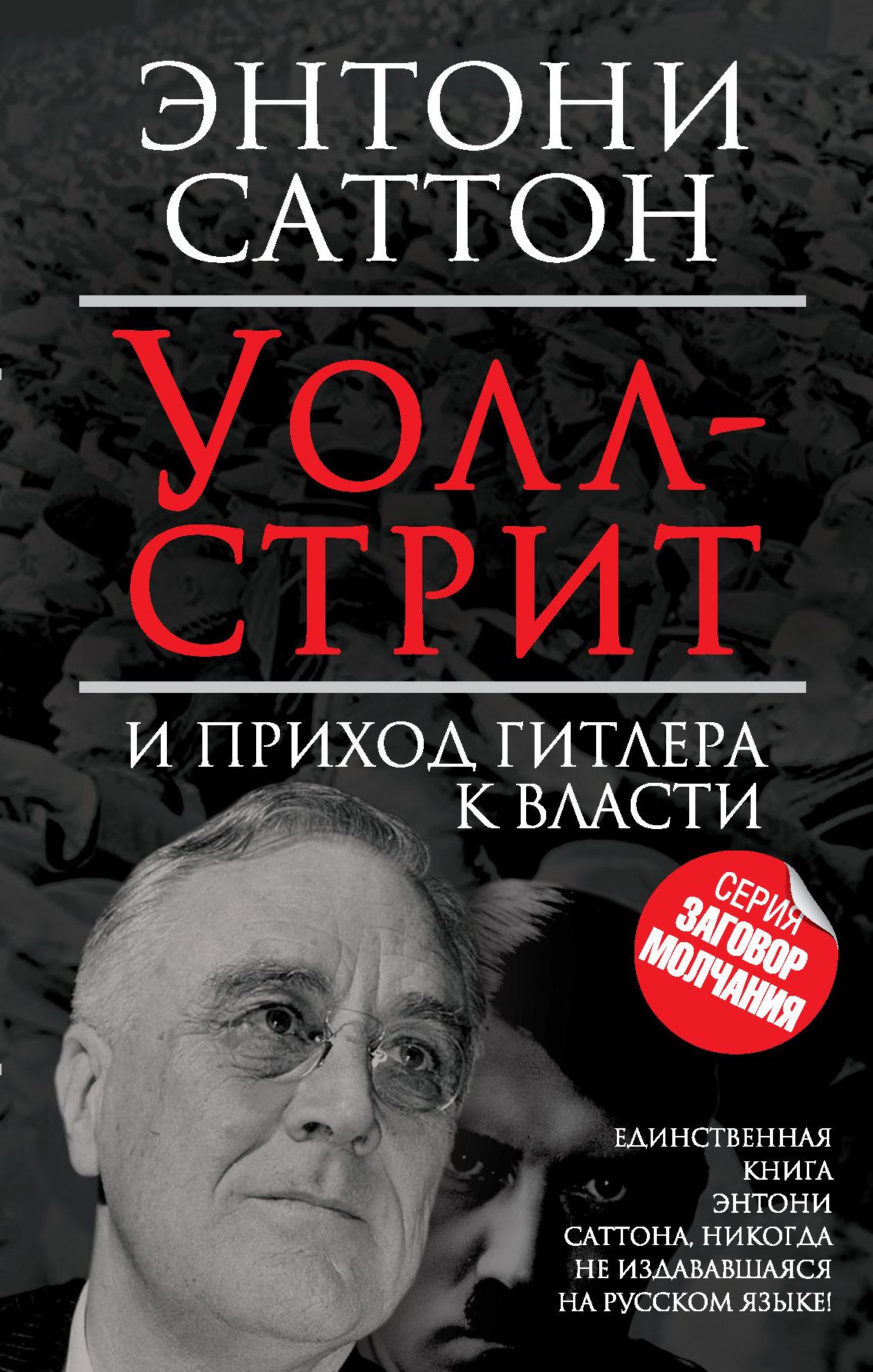 Энтони Саттон Уолл-стрит и приход Гитлера к власти носки soxshop набор короли с уолл стрит