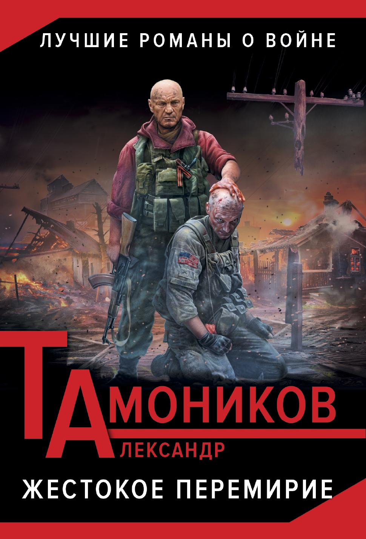 Александр Тамоников Жестокое перемирие коровин в конец проекта украина