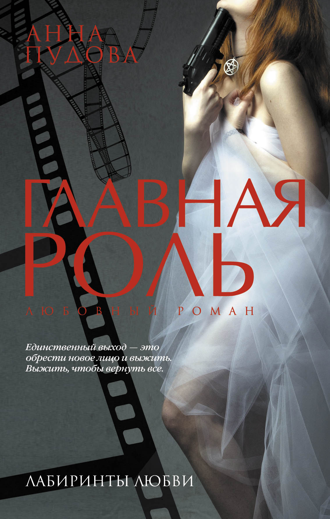 Анна Пудова Главная роль
