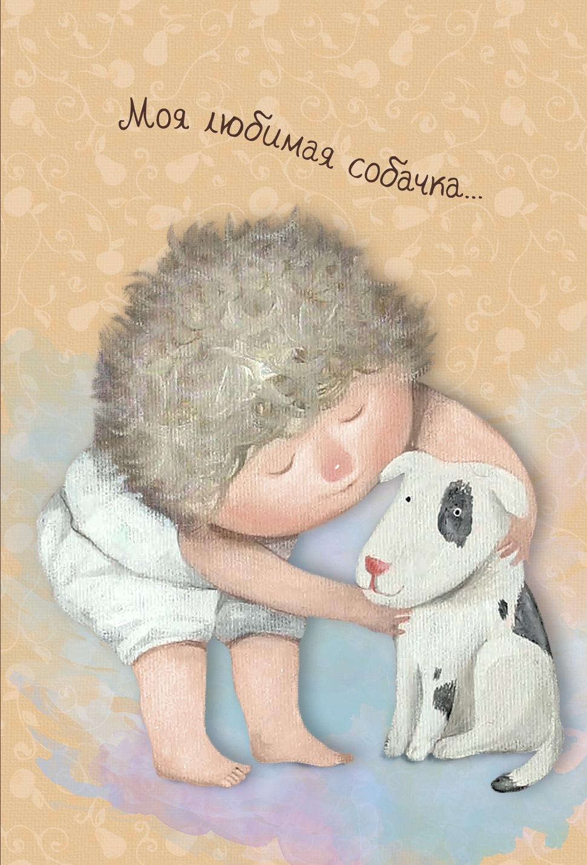 Гапчинская Евгения Моя любимая собачка. Блокнот mini Евгения Гапчинская гапчинская евгения тебе мой ангел 15 открыток с картинками евгении гапчинской с пожеланиями для самых близких