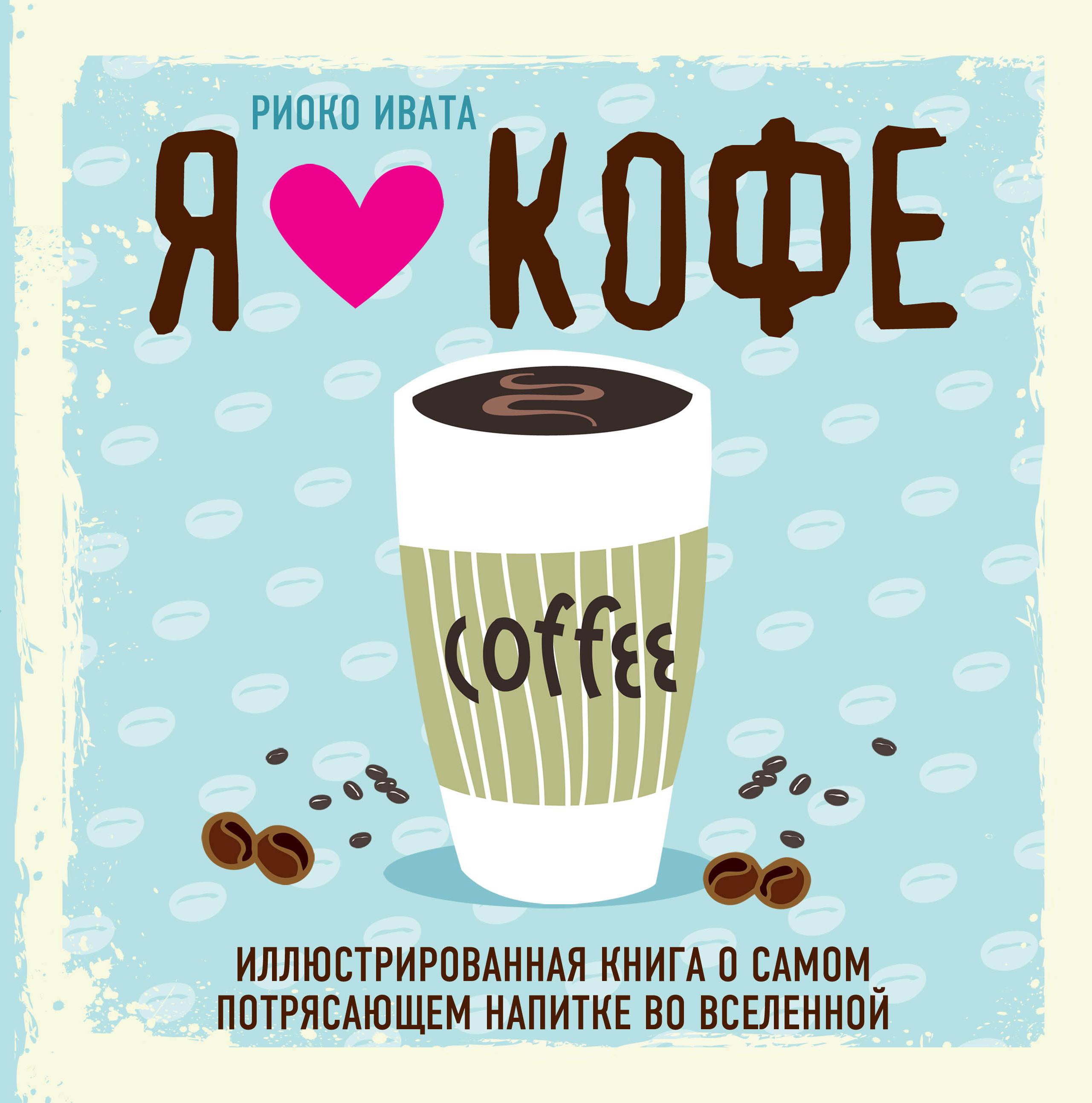 Ивенская Ольга Семеновна Я люблю кофе!
