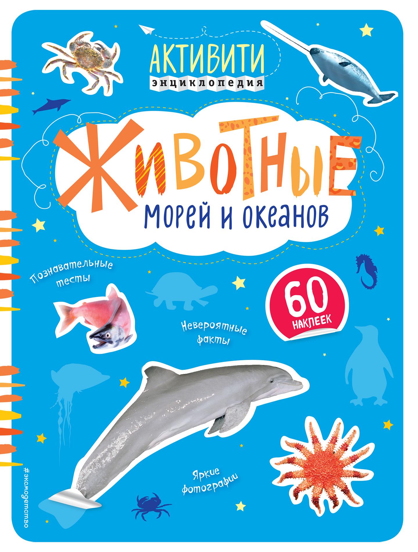 Елена Талалаева Животные морей и океанов (+ наклейки) животные морей и океанов