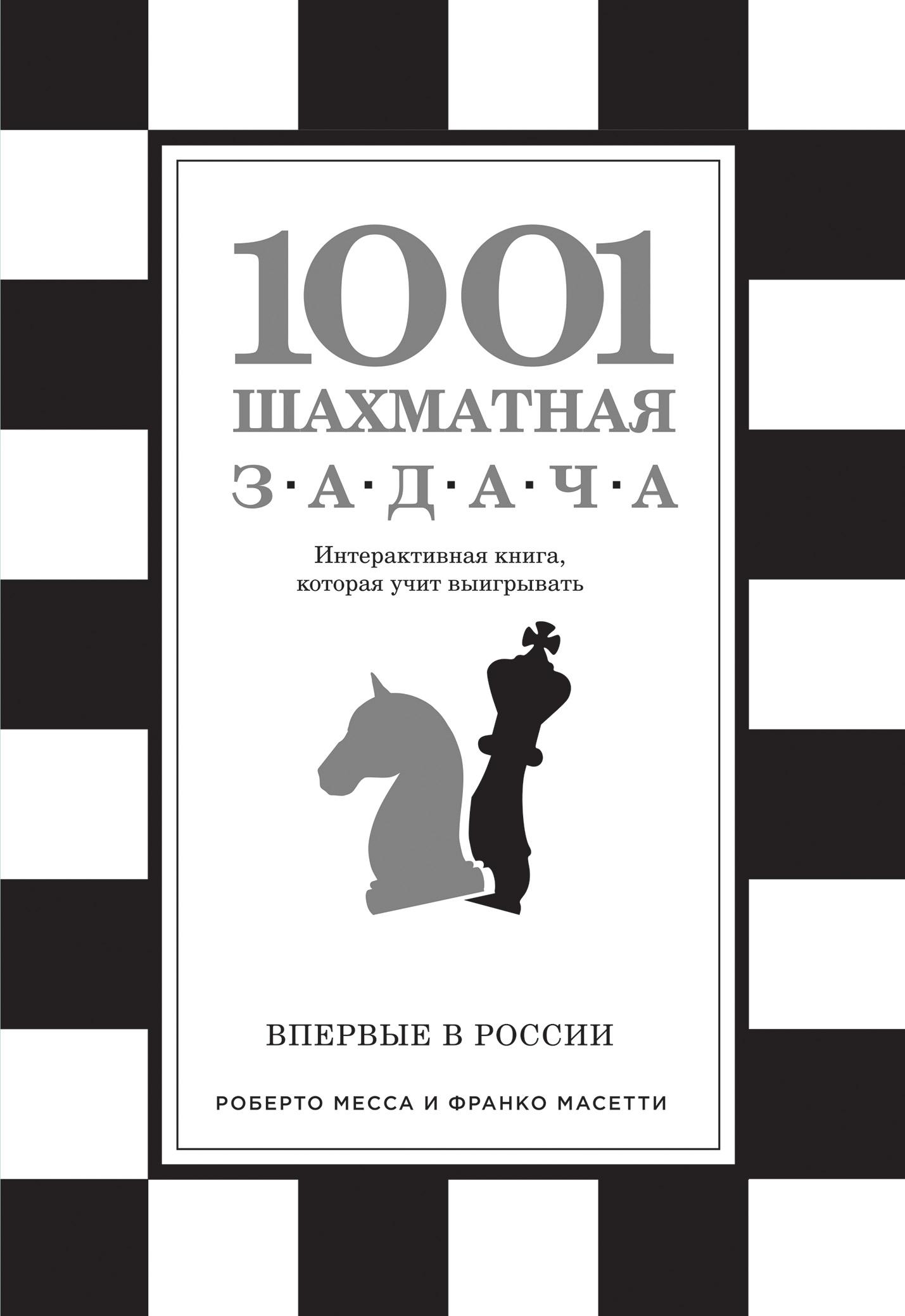 1001 шахматная задача. Интерактивная книга, которая учит выигрывать. В. Э. Ионов
