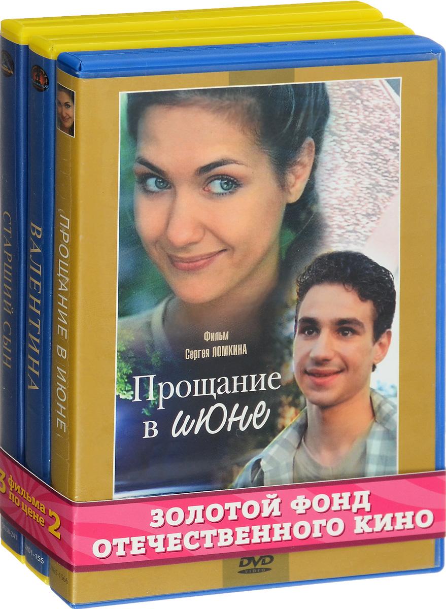 Экранизация. Вампилов А.: Валентина / Прощание в июне. 1-2 серии / Старший сын. 1-2 серии (3 DVD) тарифный план