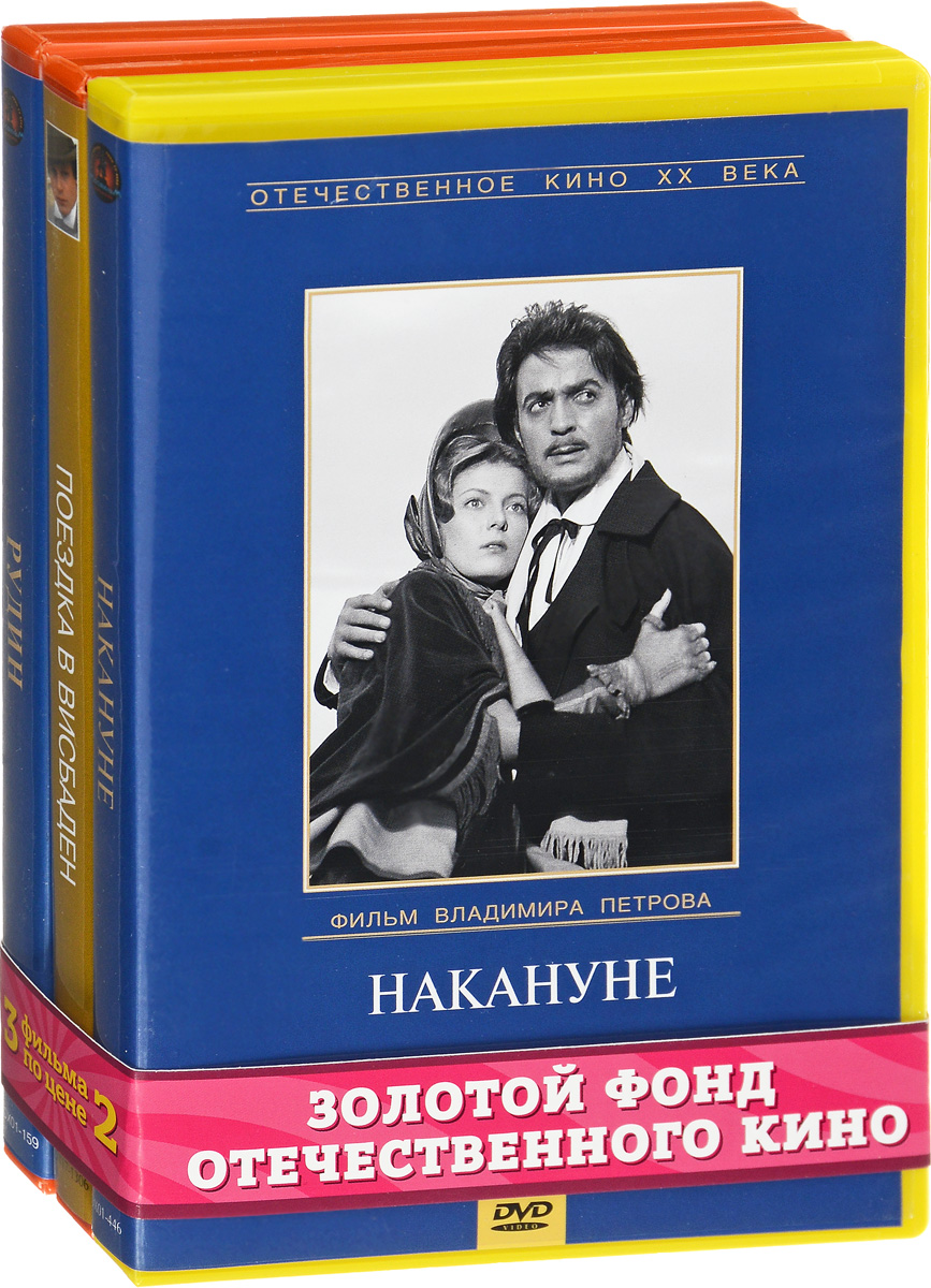 Экранизация. Тургенев И.: Накануне / Поездка в Висбаден / Рудин (3 DVD) тургенев и с отцы и дети рудин накануне