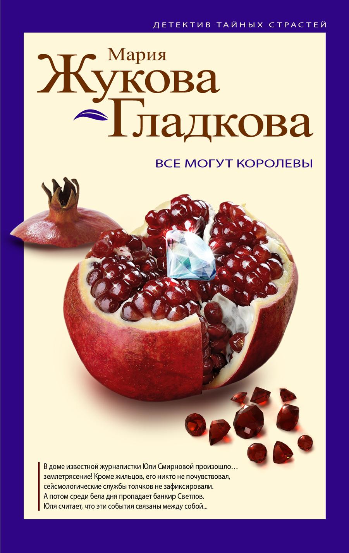 Мария Жукова-Гладкова Все могут королевы жукова гладкова мария остров острых ощущений роман