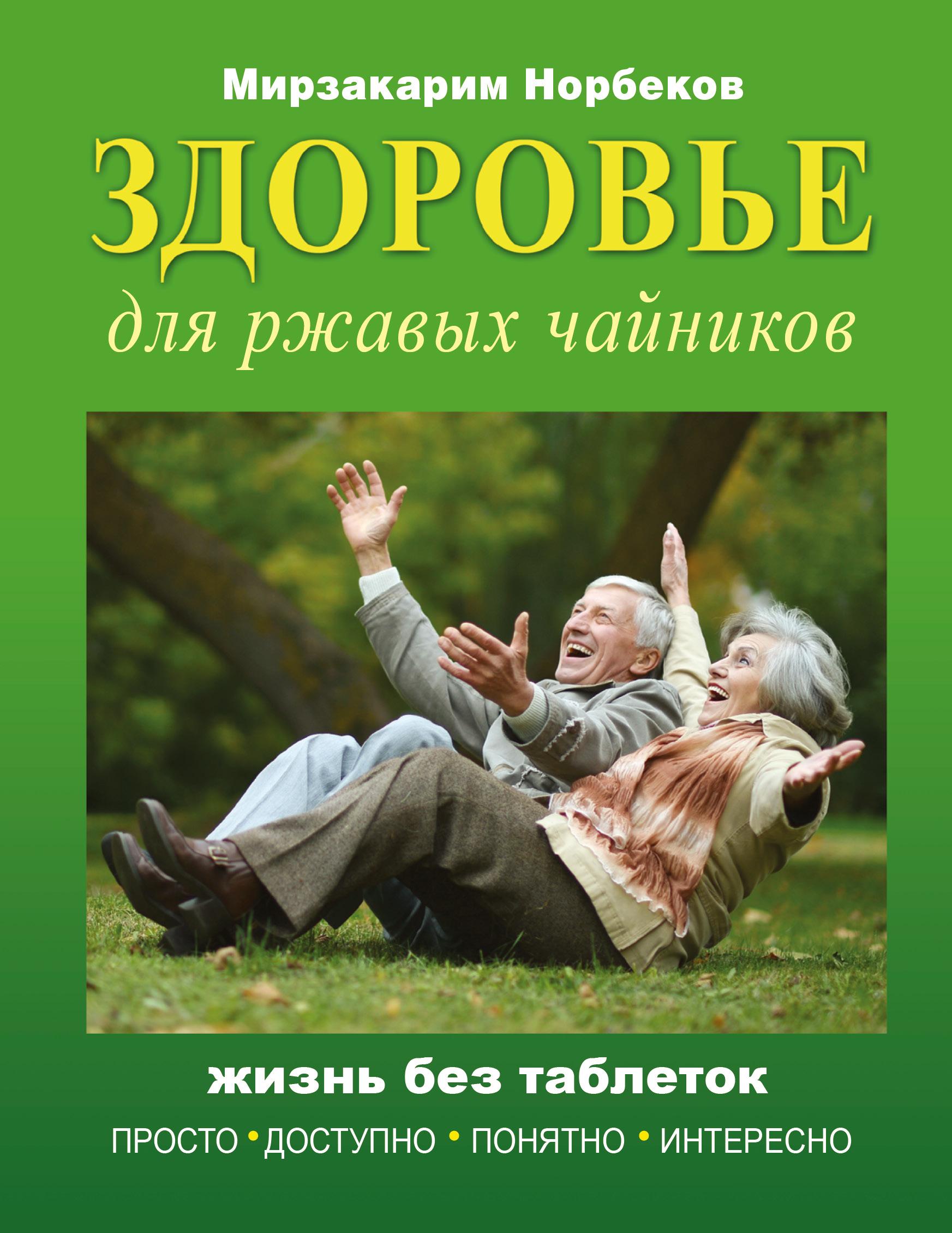 Мирзакарим Норбеков Здоровье для ржавых чайников
