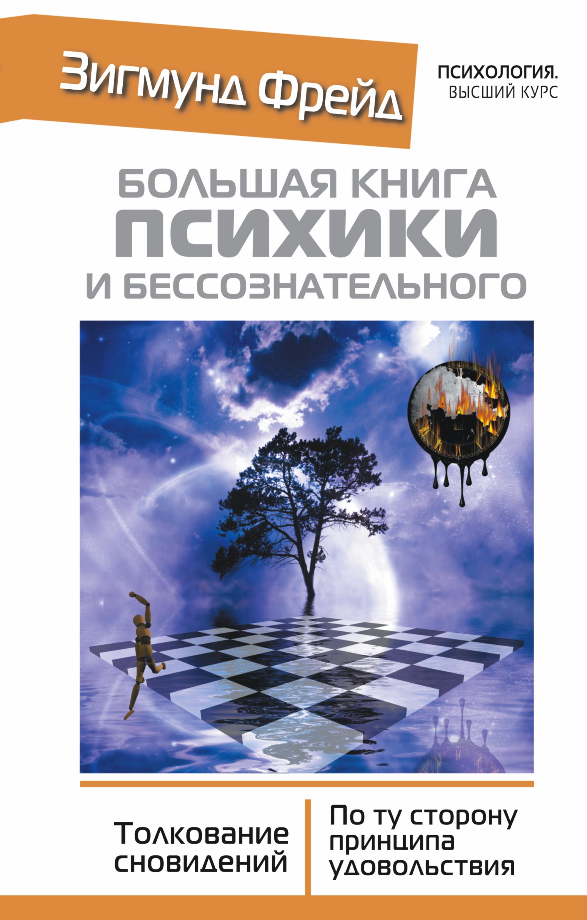Большая книга психики и бессознательного. Толкование сновидений