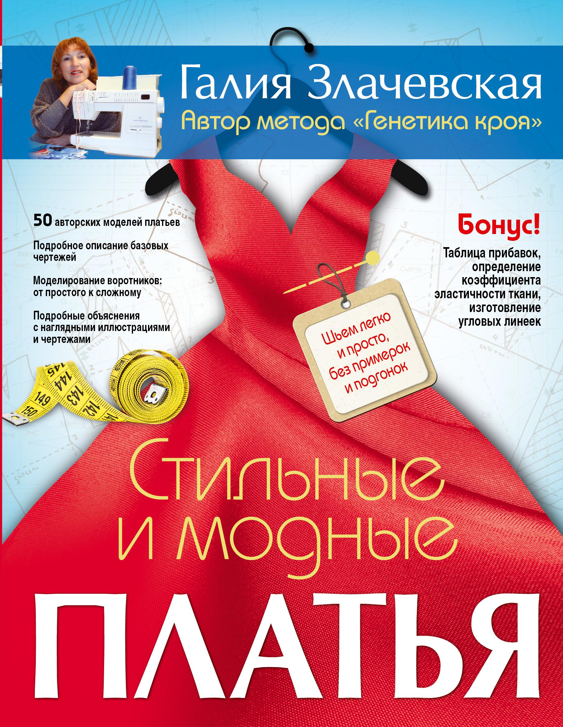 Галия Мансуровна Стильные и модные платья. Шьем легко и просто, без примерок и подгонок