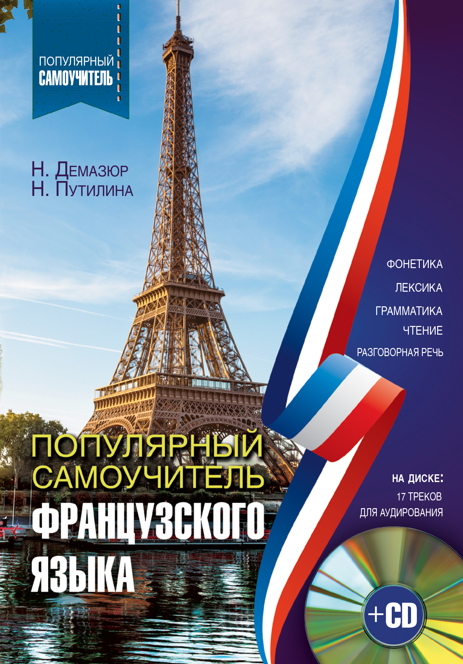 Популярный самоучитель французского языка + CD. Н. Демазюр, Н. Путилина