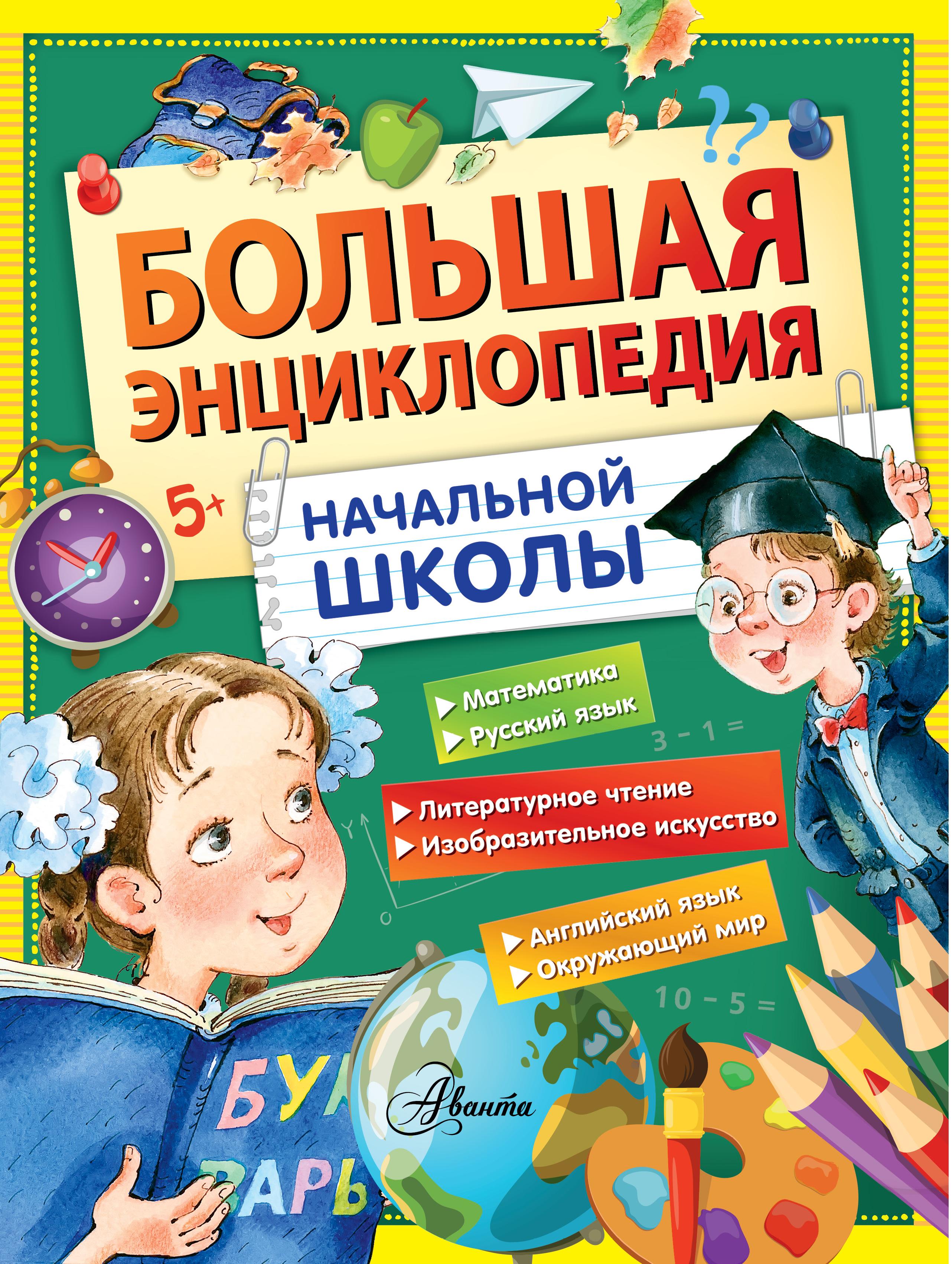 Большая энциклопедия начальной школы наглядность для начальной школы