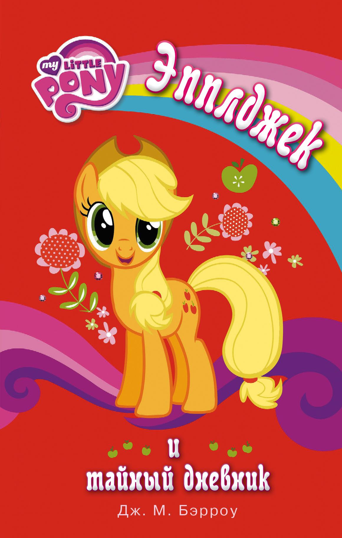 Дж. М. Бэрроу Мой маленький пони. Эпплджек и тайный дневник ISBN: 978-5-17-100769-0