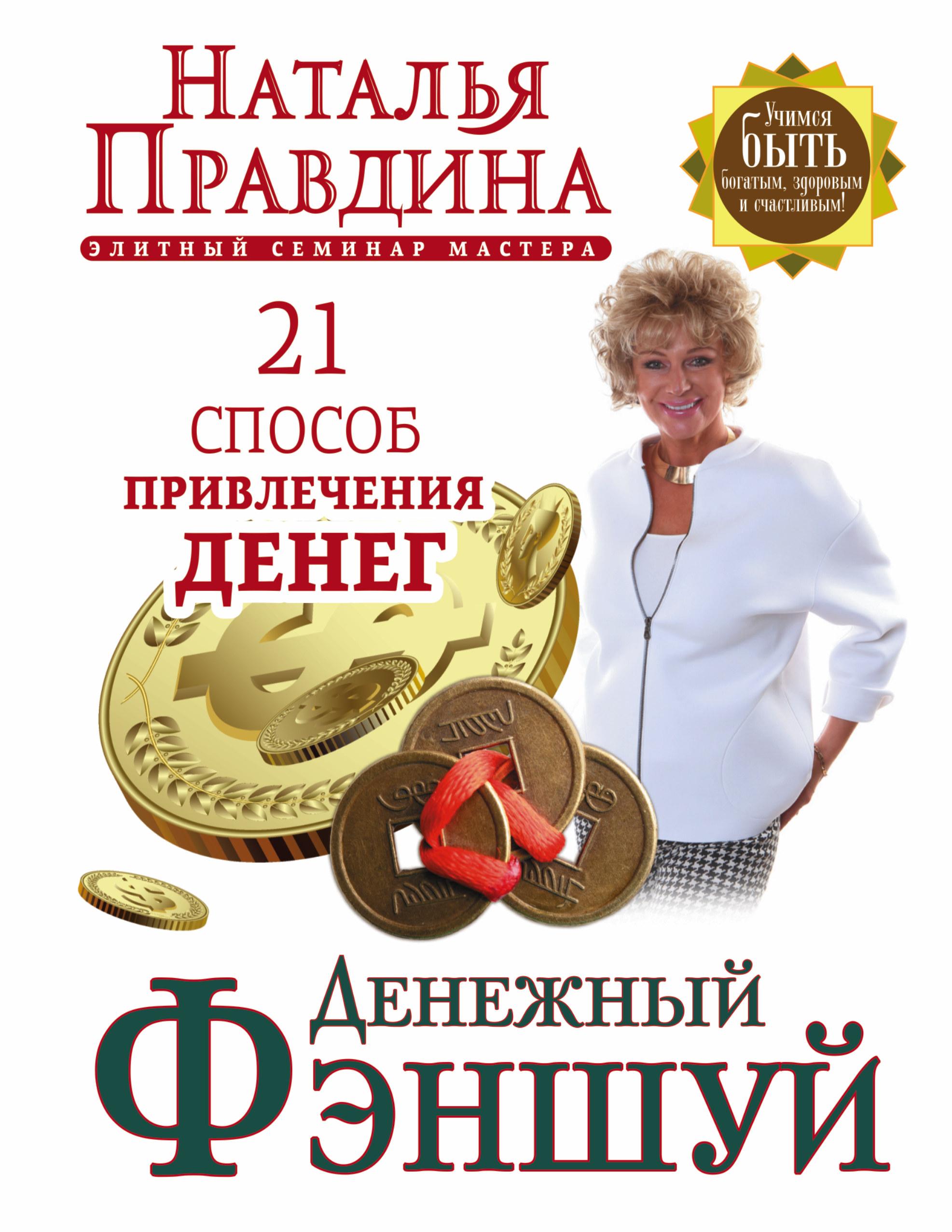 Денежный фэншуй. 21 способ привлечения денег. Элитный семинар Мастера. Правдина Наталия Борисовна
