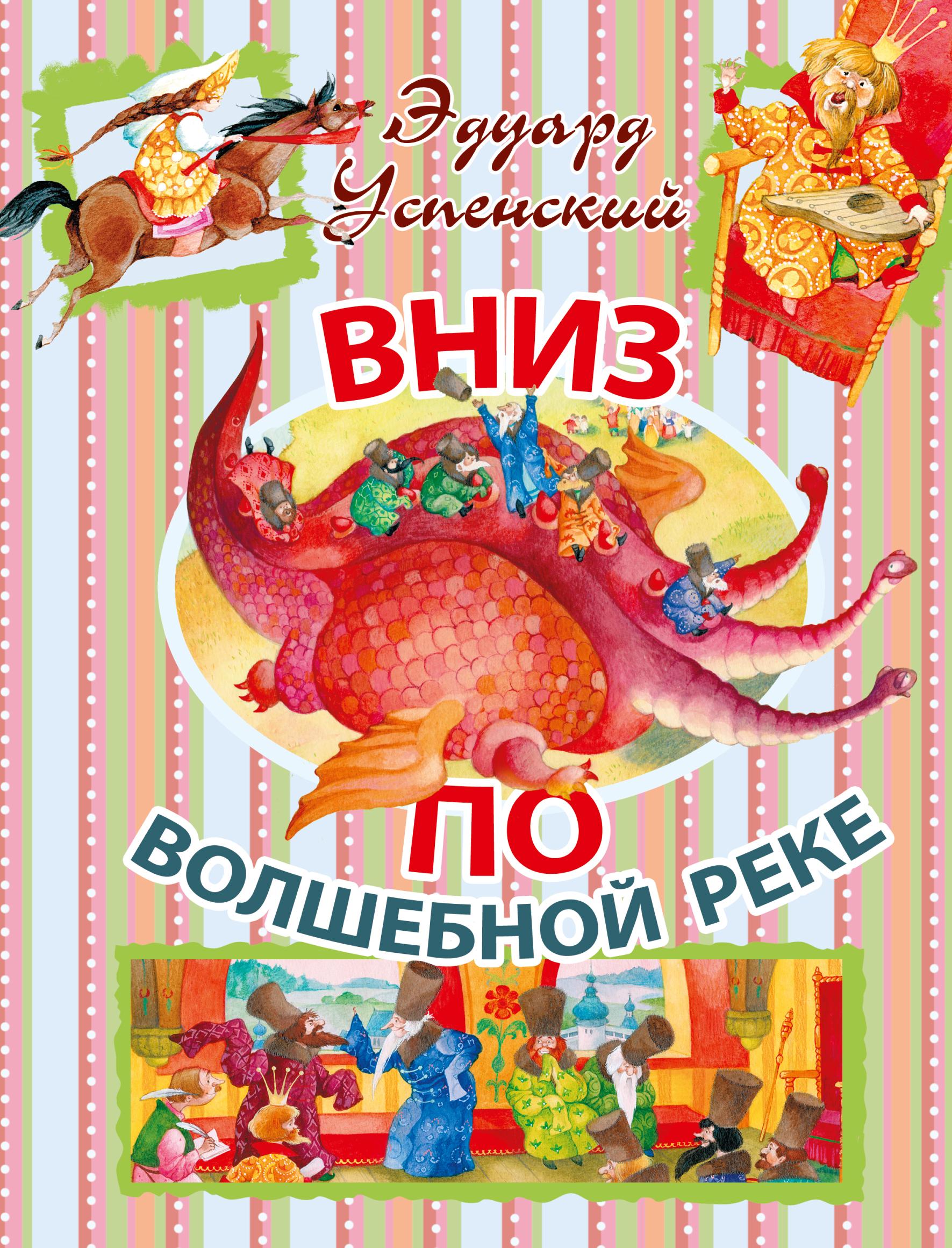 Эдуард Успенский Вниз по волшебной реке успенский эдуард николаевич новогодние сказки