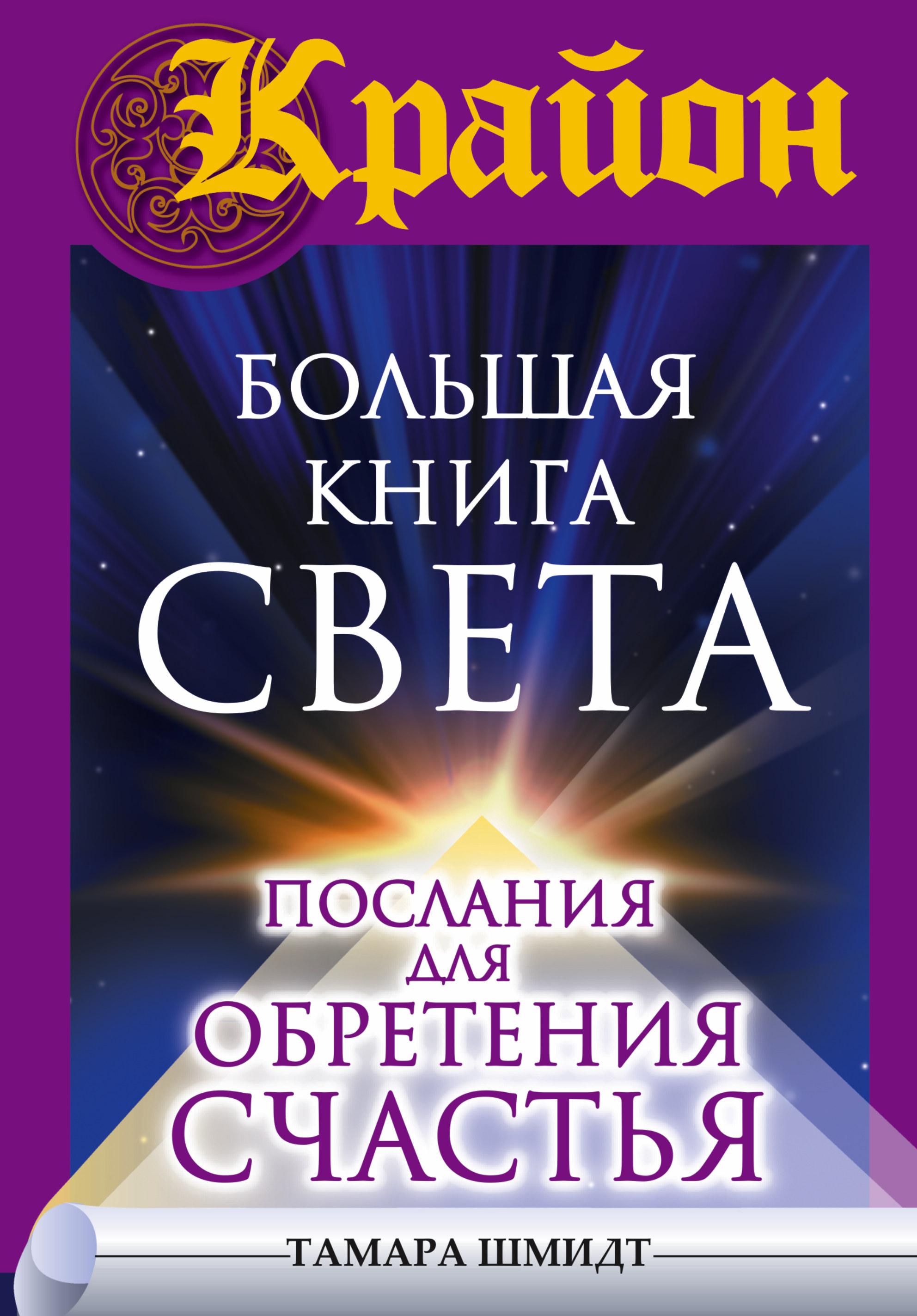 Шмидт Тамара Крайон. Большая книга Света. Послания для обретения Счастья семина и большая книга счастья