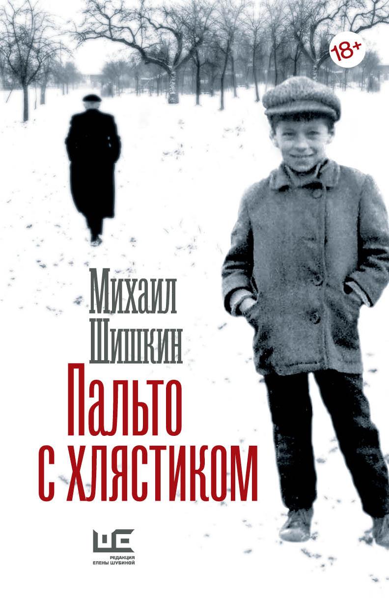 Михаил Шишкин Пальто с хлястиком шишкин м п пальто с хлястиком