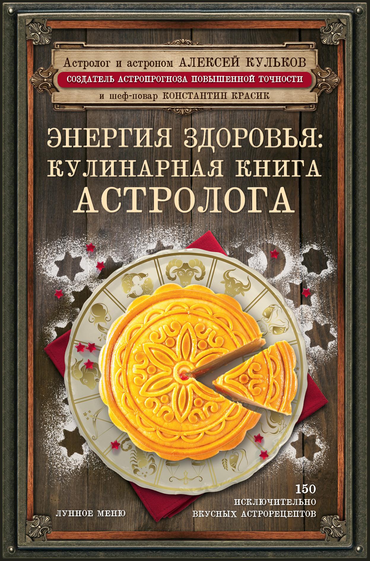 А. М. Кульков Энергия здоровья. Кулинарная книга астролога