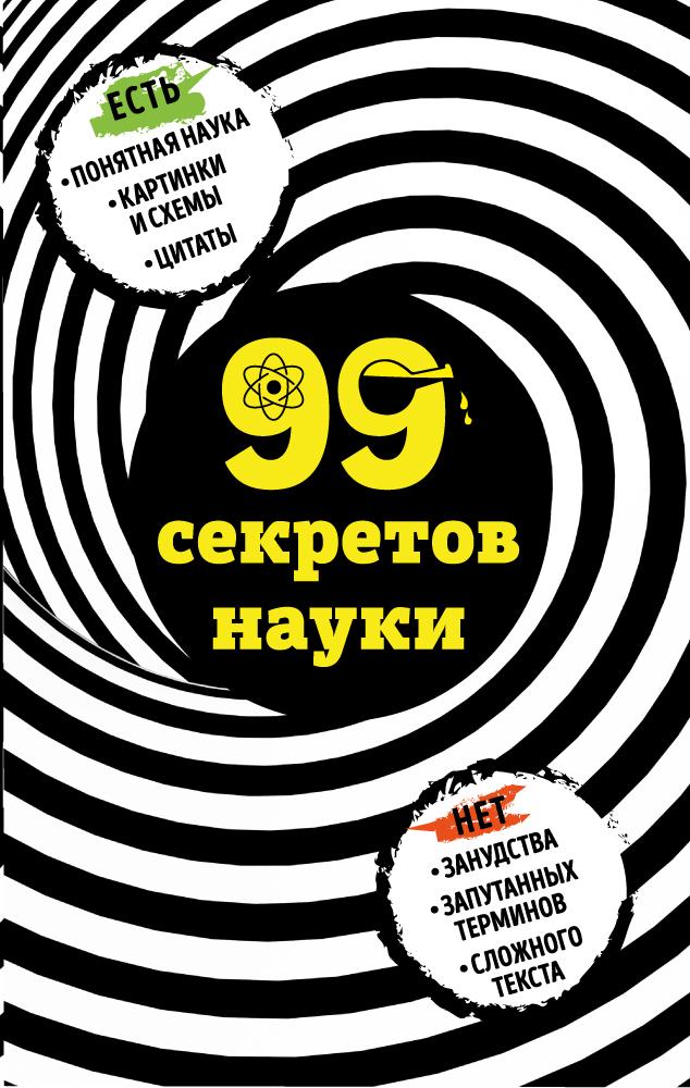 Сердцева Наталья Петровна 99 секретов науки цена