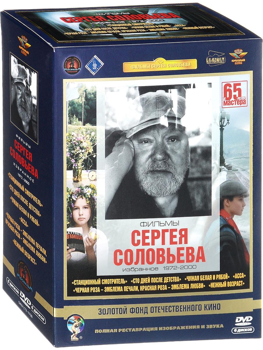 Фото Фильмы Сергея Соловьева (6 DVD) тарифный план
