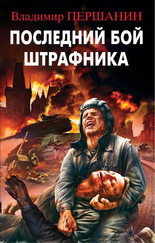 В. Н. Першанин Последний бой штрафника последний бой штрафника