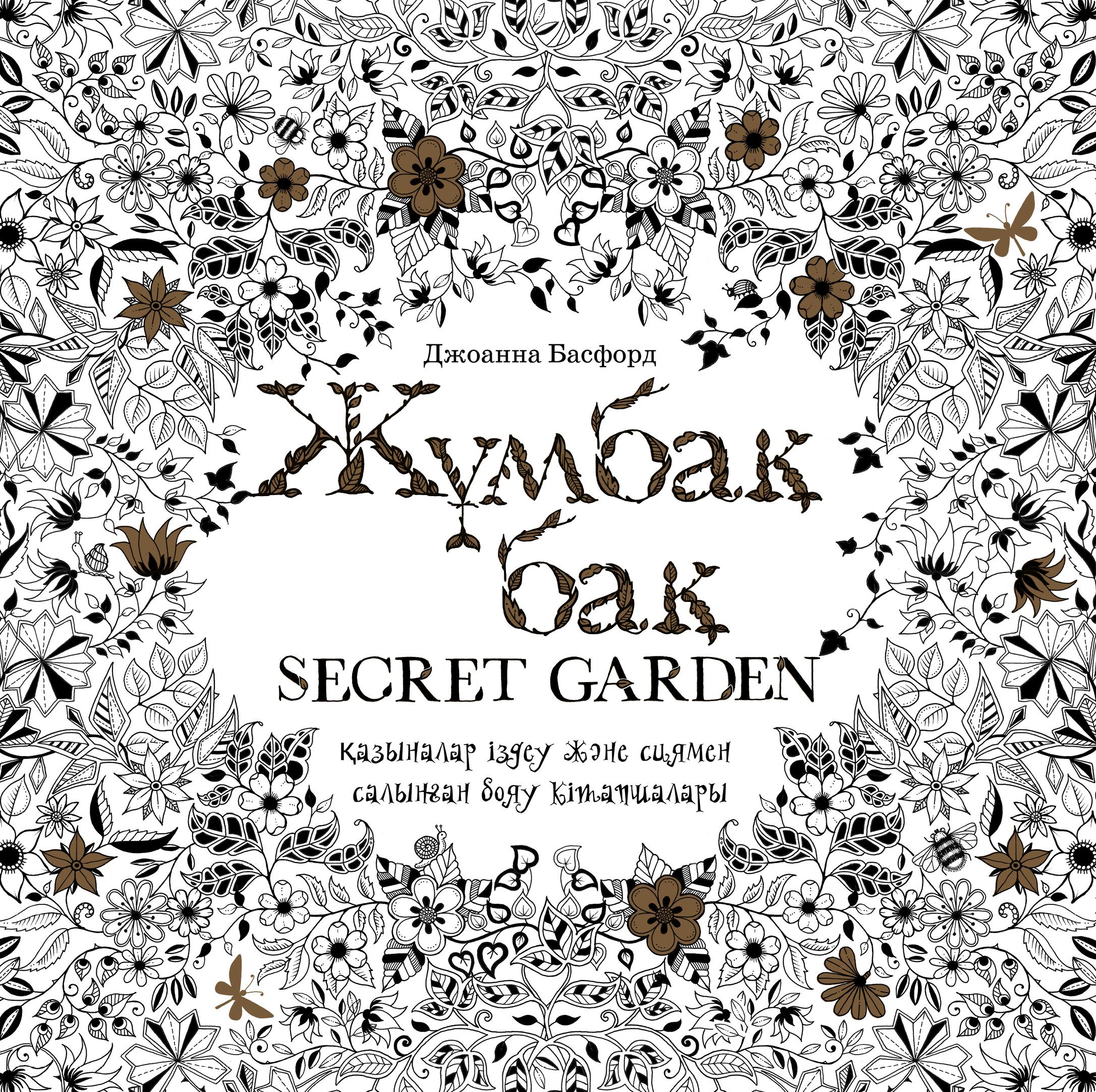 Джоанна Бэсфорд Жумбак бак (Таинственный сад) бэсфорд дж таинственный сад книга для творчества и вдохновения