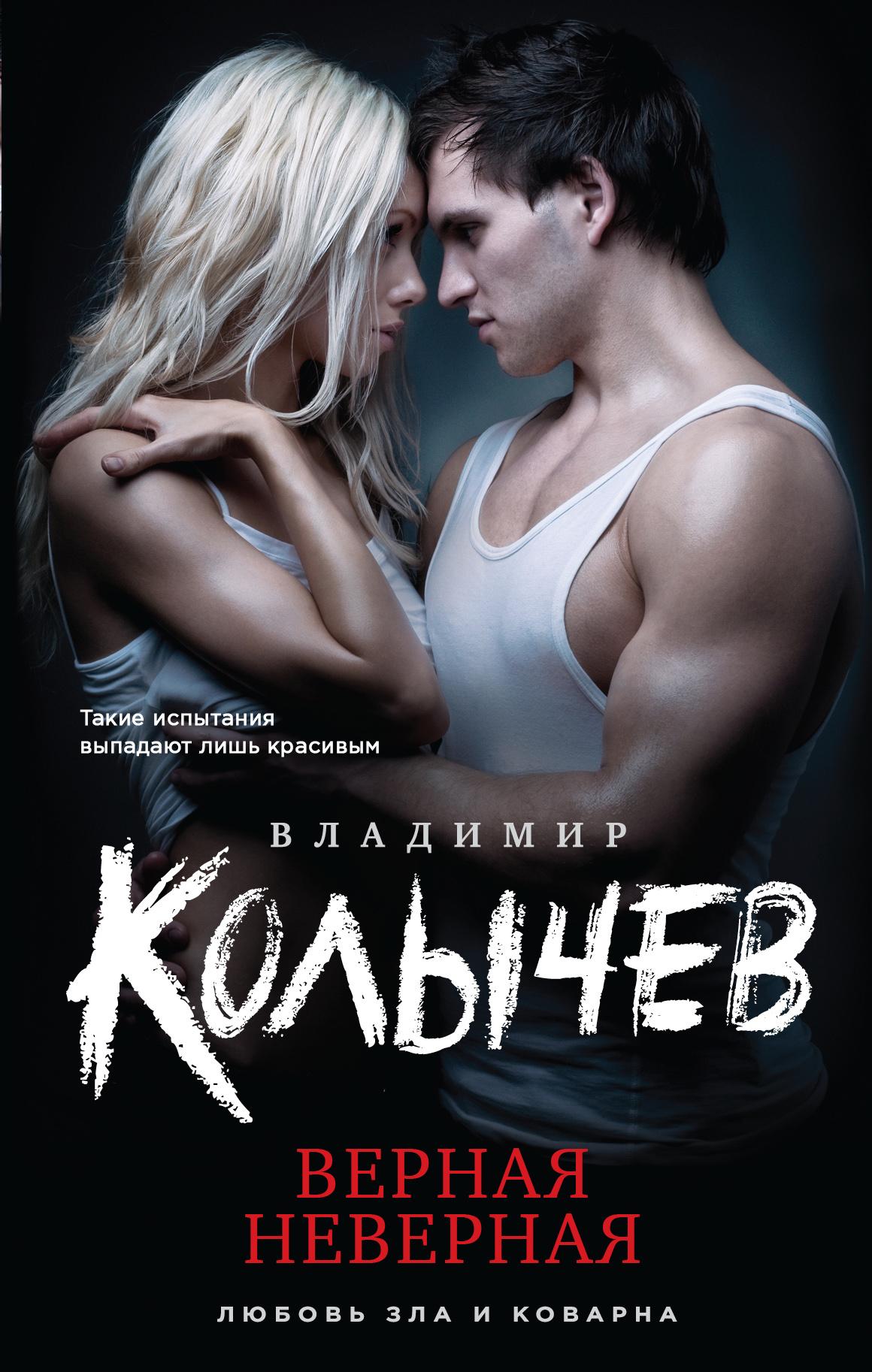 Колычев Владимир Григорьевич Верная неверная дима дима и дима