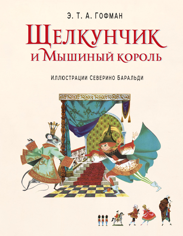 Гофман Эрнст Теодор Амадей Щелкунчик и Мышиный король mini world mn202