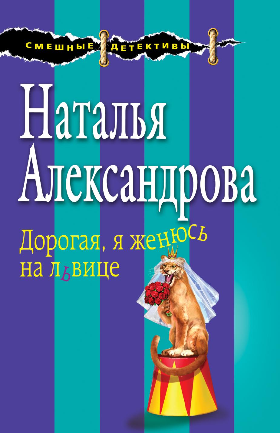 Н. Н. Александрова Дорогая, я женюсь на львице н в цегельная в поисках своего я