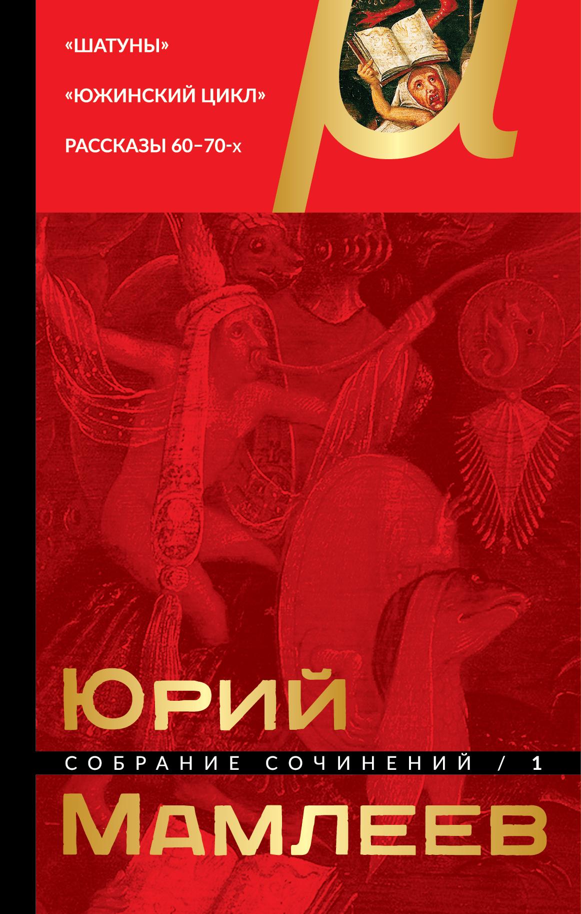 Ю. В. Мамлеев Юрий Мамлеев. Собрание сочинений. Том 1 герман юрий собраний сочинений