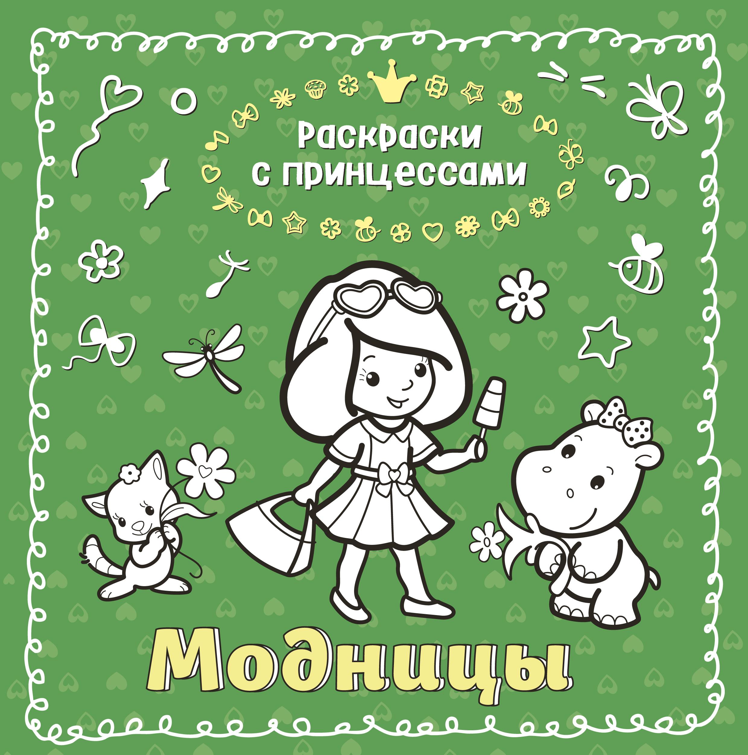 Кондратьева Т.В. Модницы