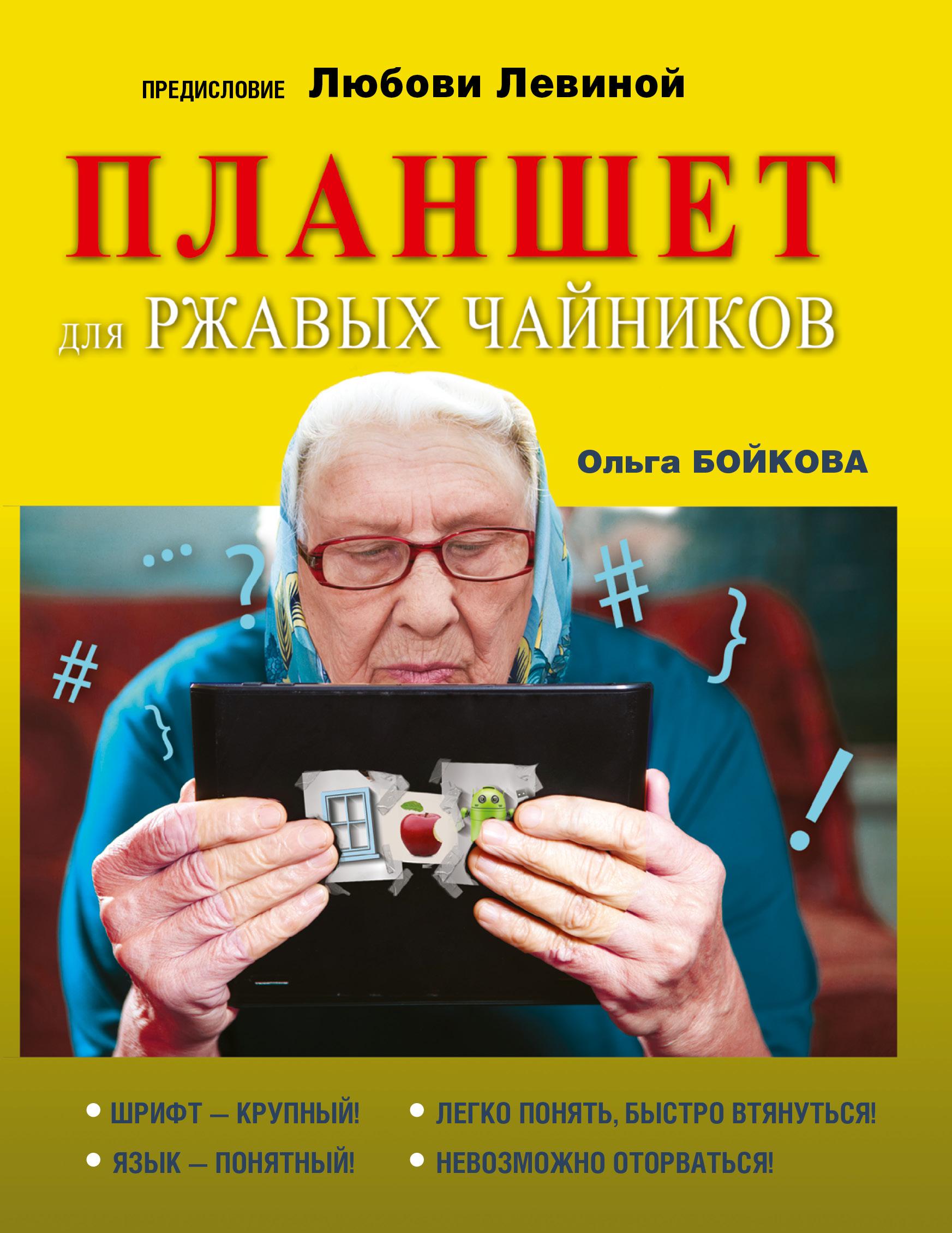 Ольга Бойкова Планшет для ржавых чайников книга как то раз платон зашел в бар