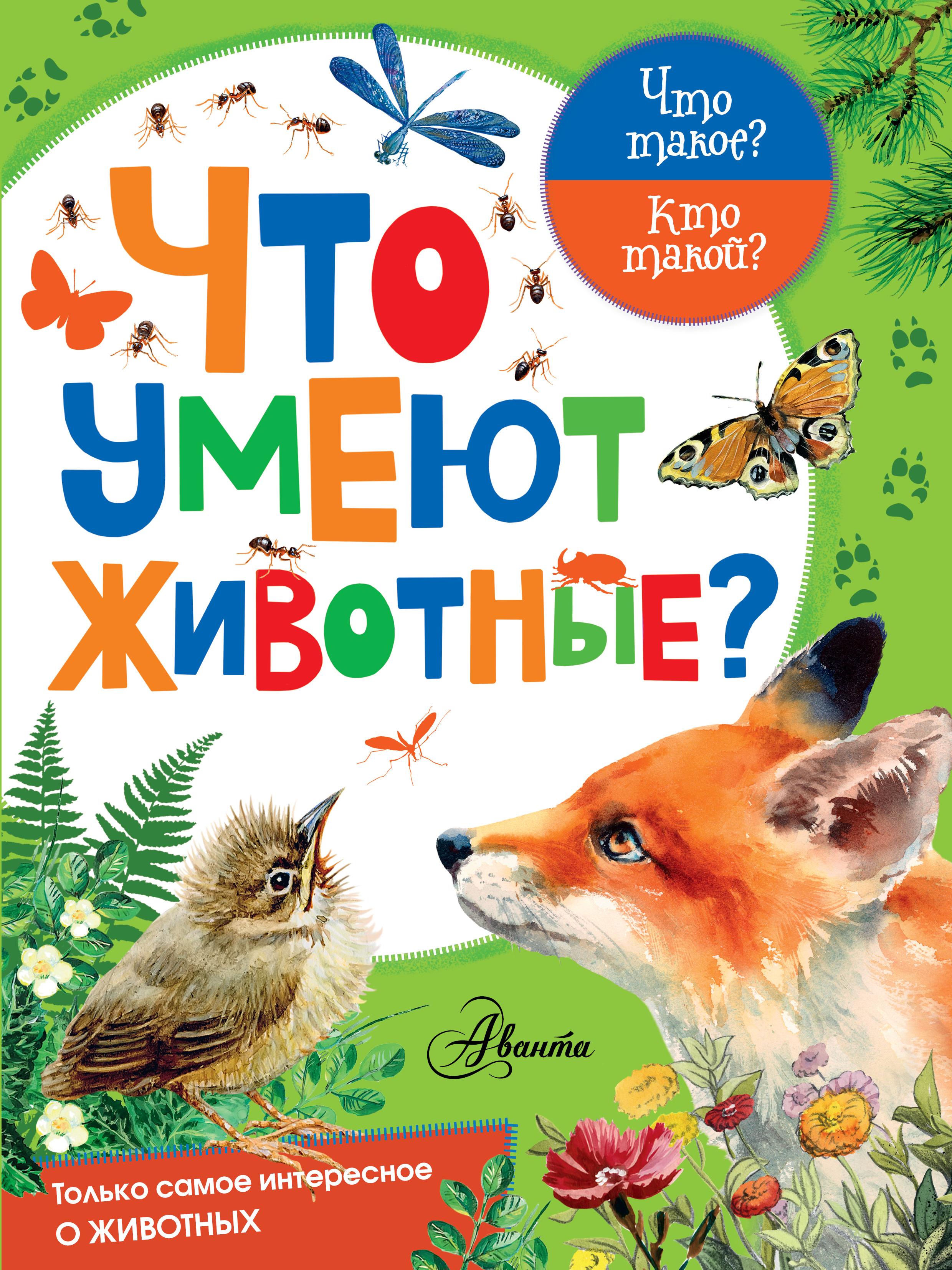 Юлия Касаткина Что умеют животные?