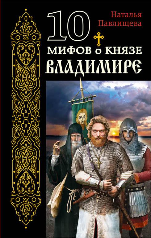 Наталья Павлищева 10 мифов о князе Владимире колонна raffaello 1107881