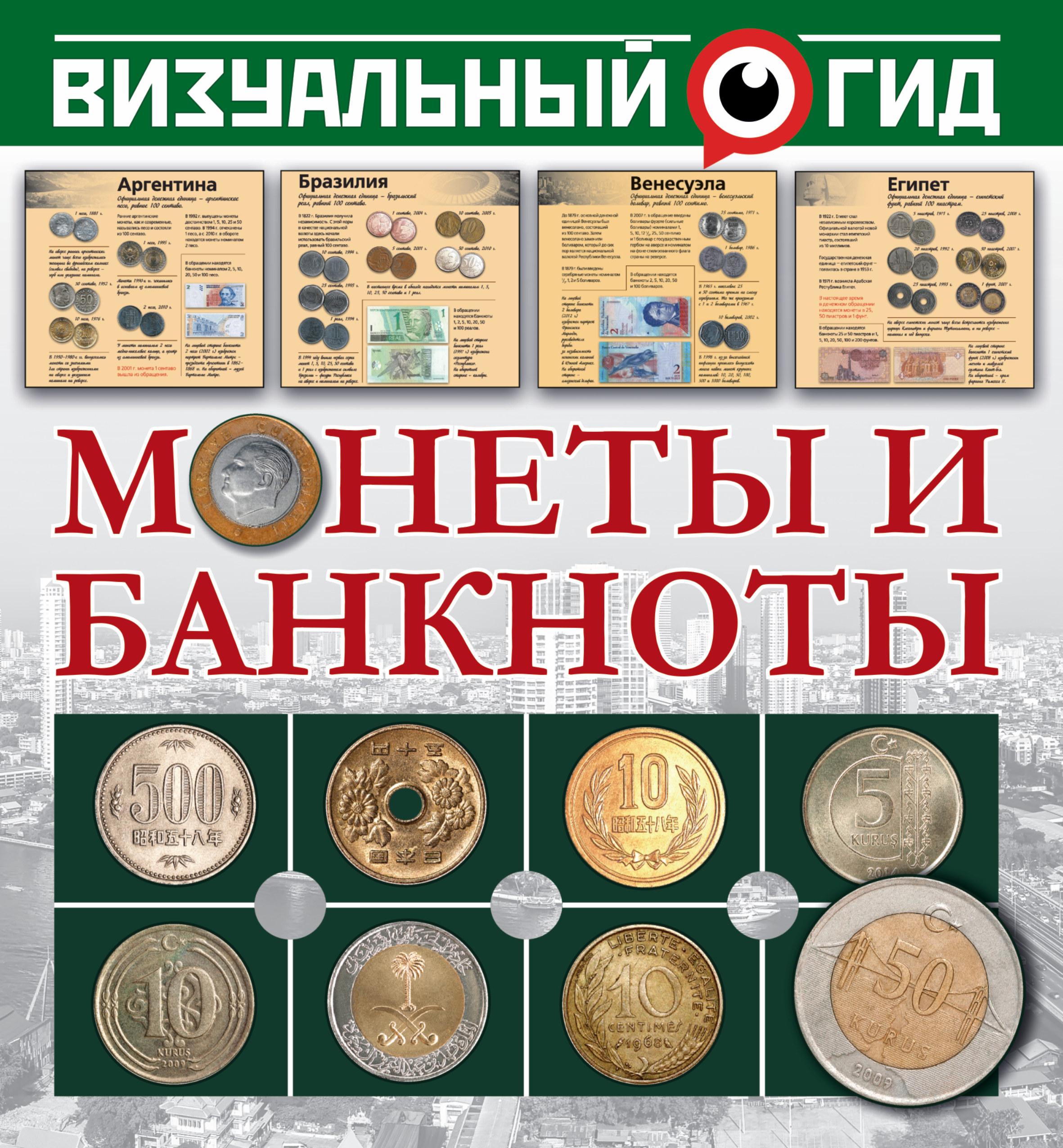 Д. В. Кошевар, Т. С. Шабан Монеты и банкноты 2 рублевые юбилейные монеты д с дохтуров