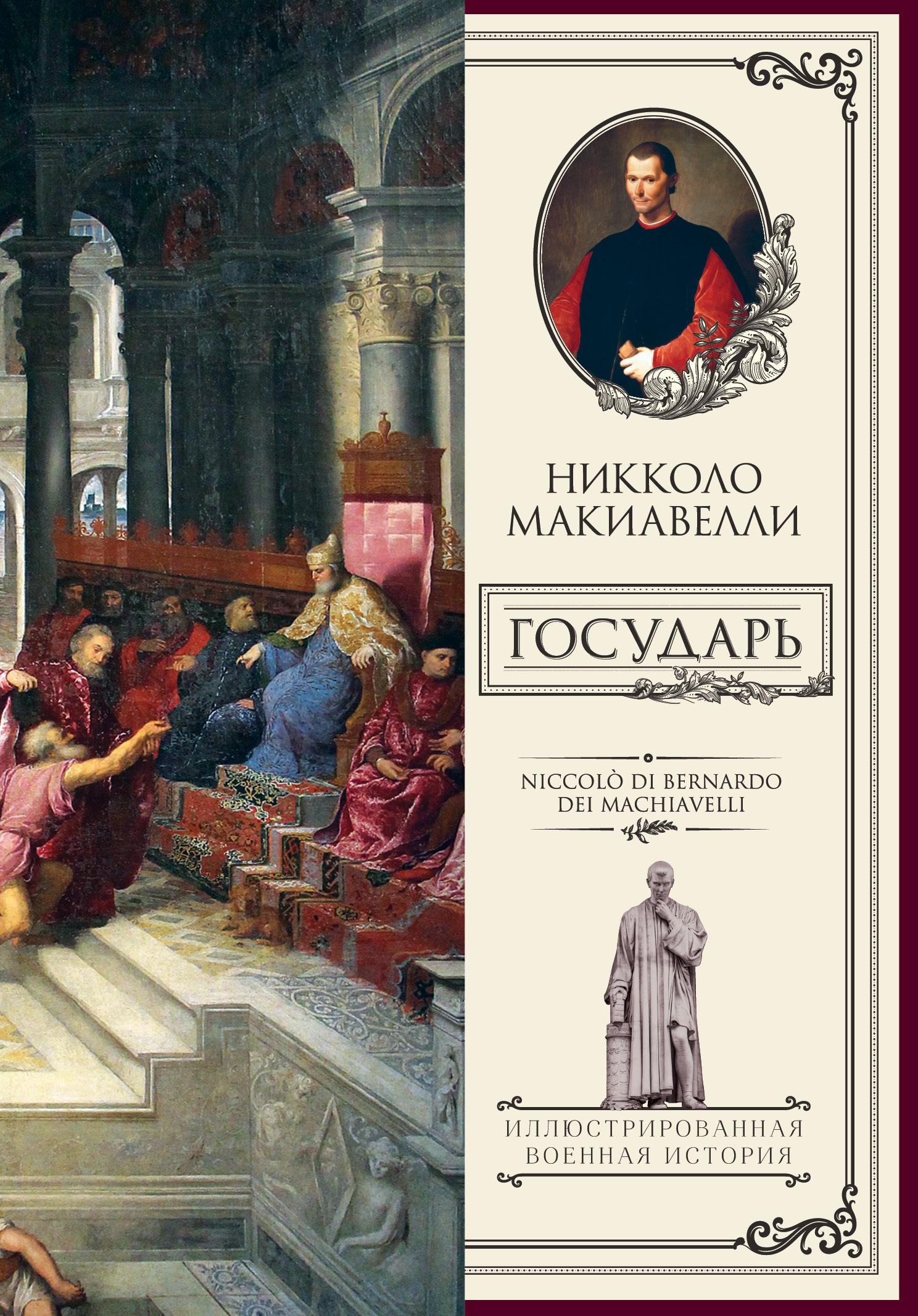 Никколо Макиавелли Государь список книг от невзорова