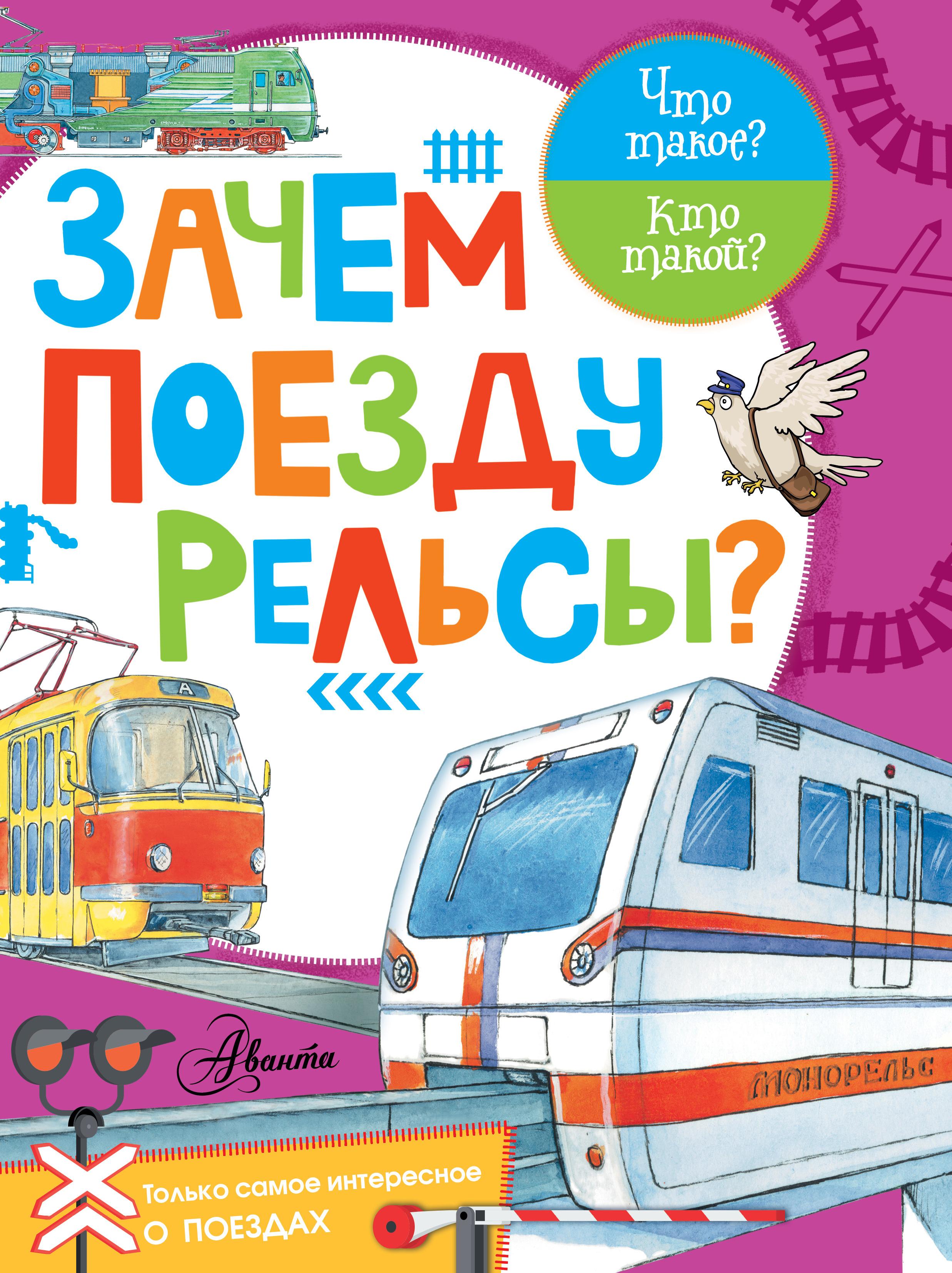 Зачем поезду рельсы?