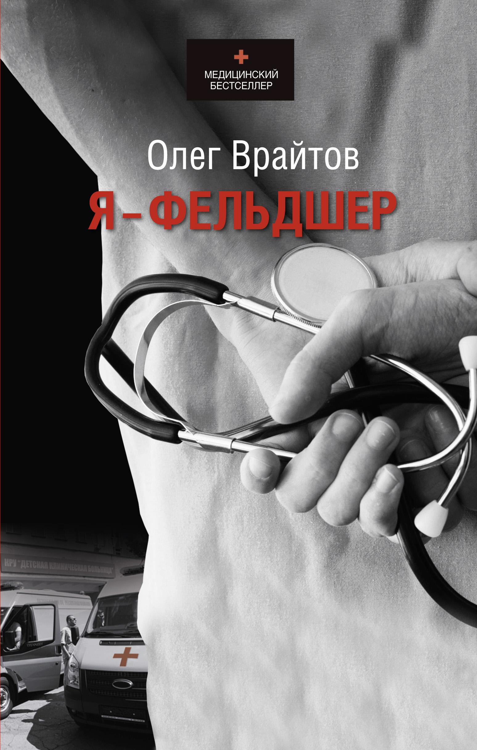 Олег Врайтов Я - фельдшер сапфир я убить нельзя научить