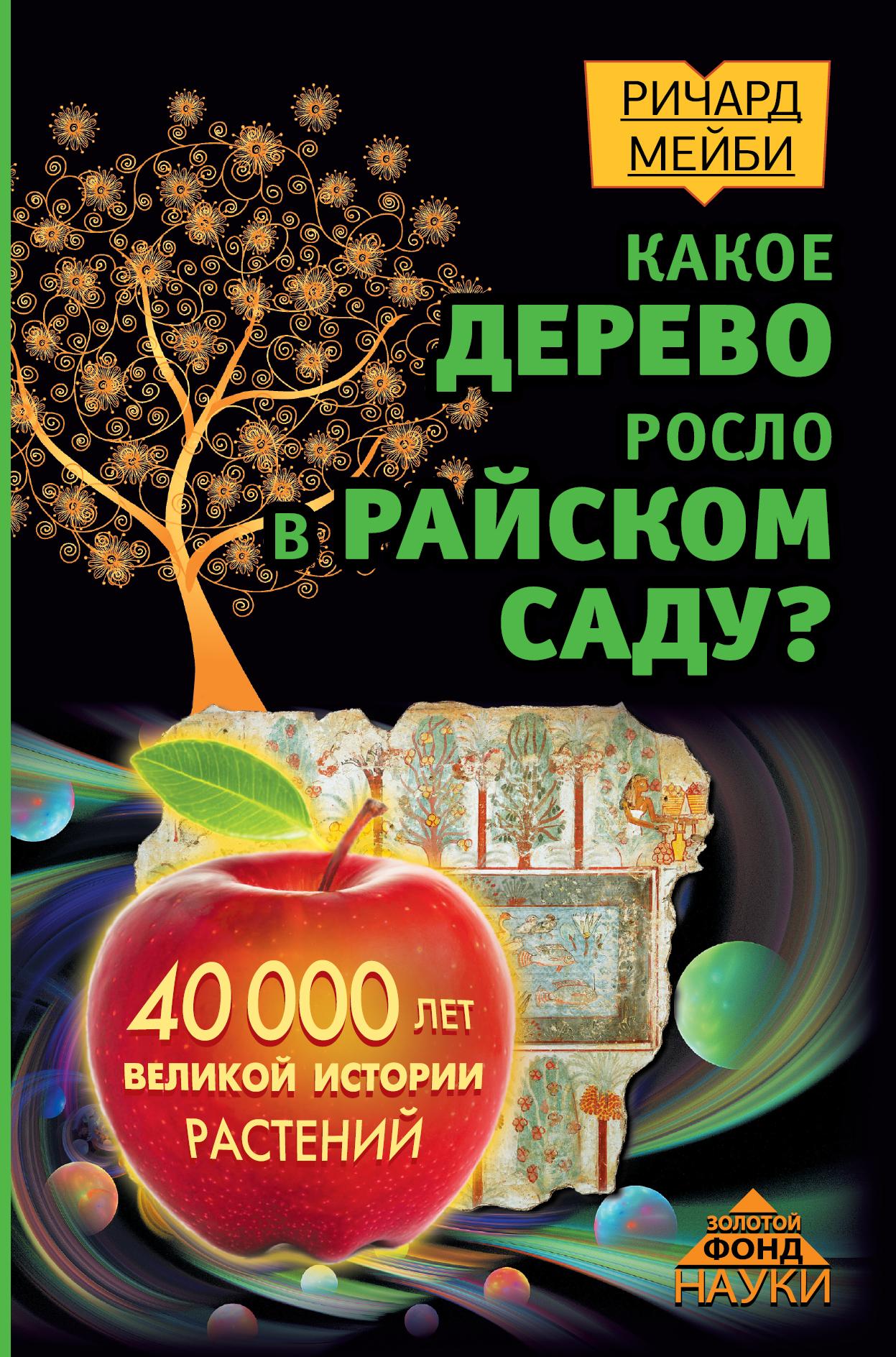 Мейби Ричард Какое дерево росло в райском саду?