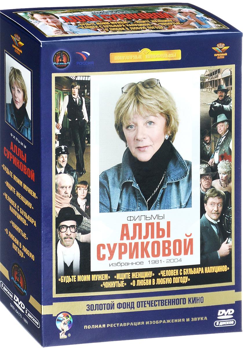 Фото Фильмы Аллы Суриковой (5 DVD) тарифный план