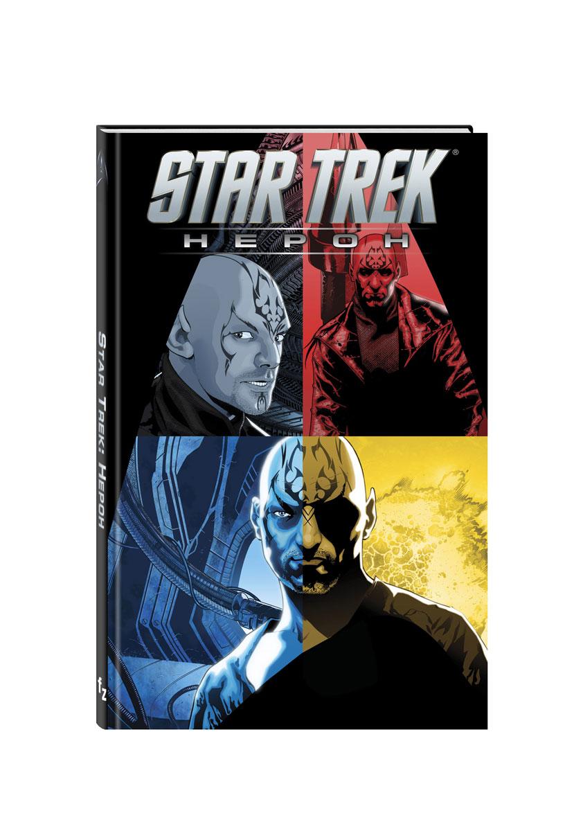 Джей Джей Абрамс Star Trek. Нерон star trek том 7 столкновение у китомира