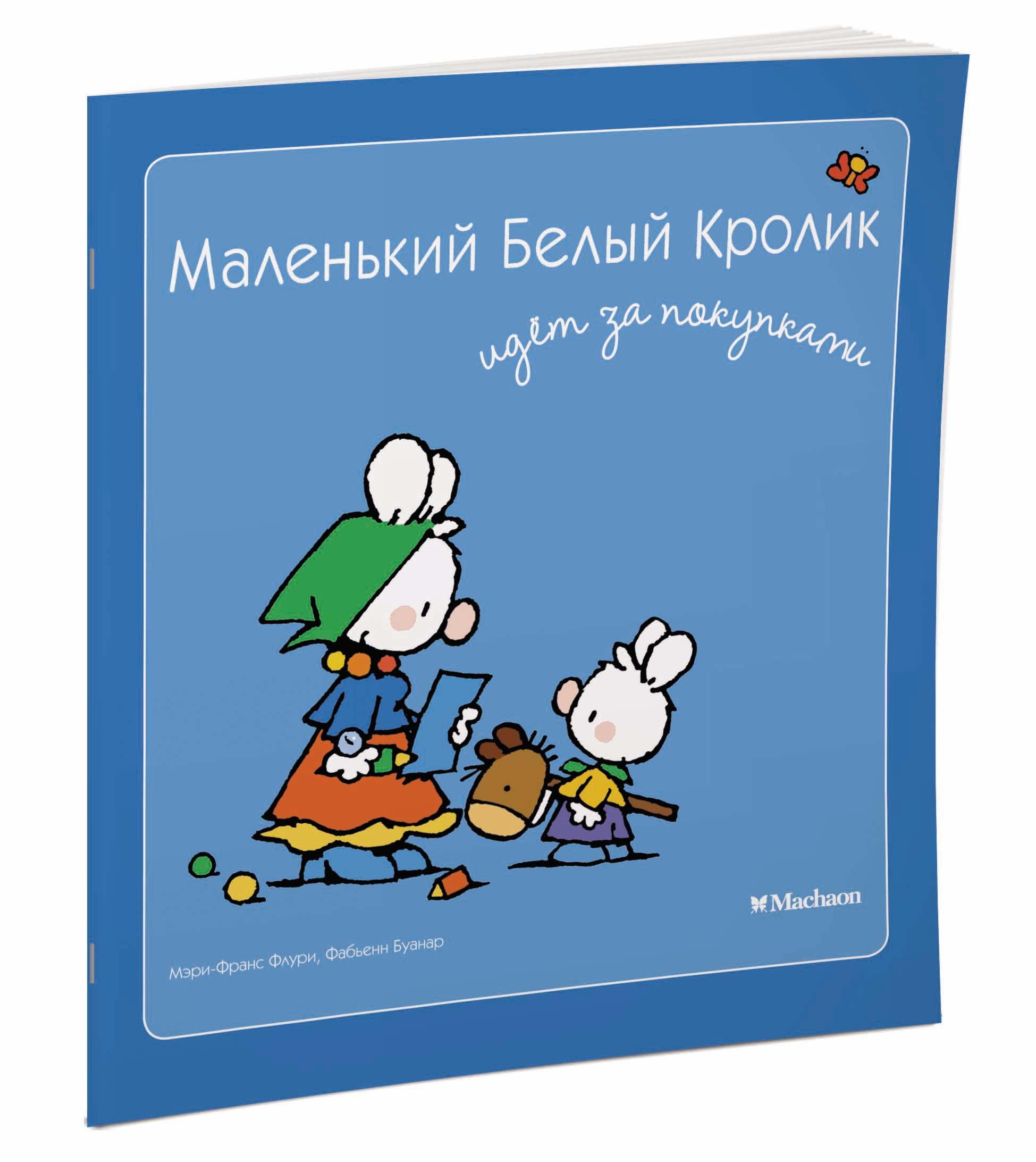 Маленький Белый Кролик идет за покупками