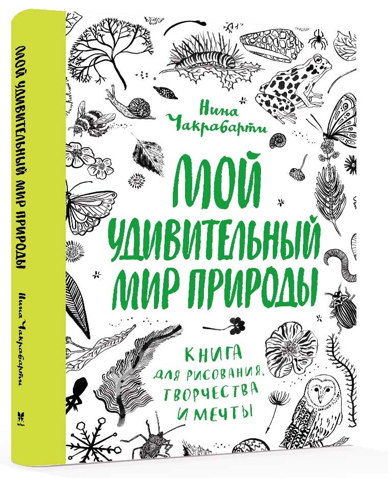 Чакрабарти Н. Мой удивительный мир природы анна васильева мой гербарий листья деревьев
