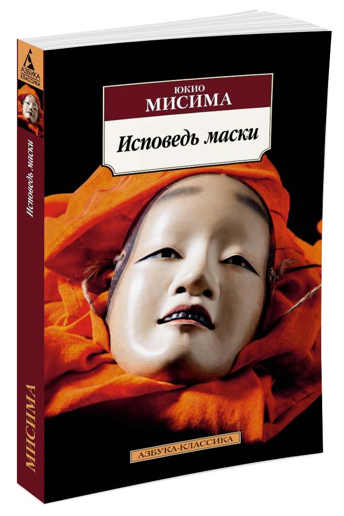 Мисима Ю. Исповедь маски блаженный августин епископ иппонийский исповедь