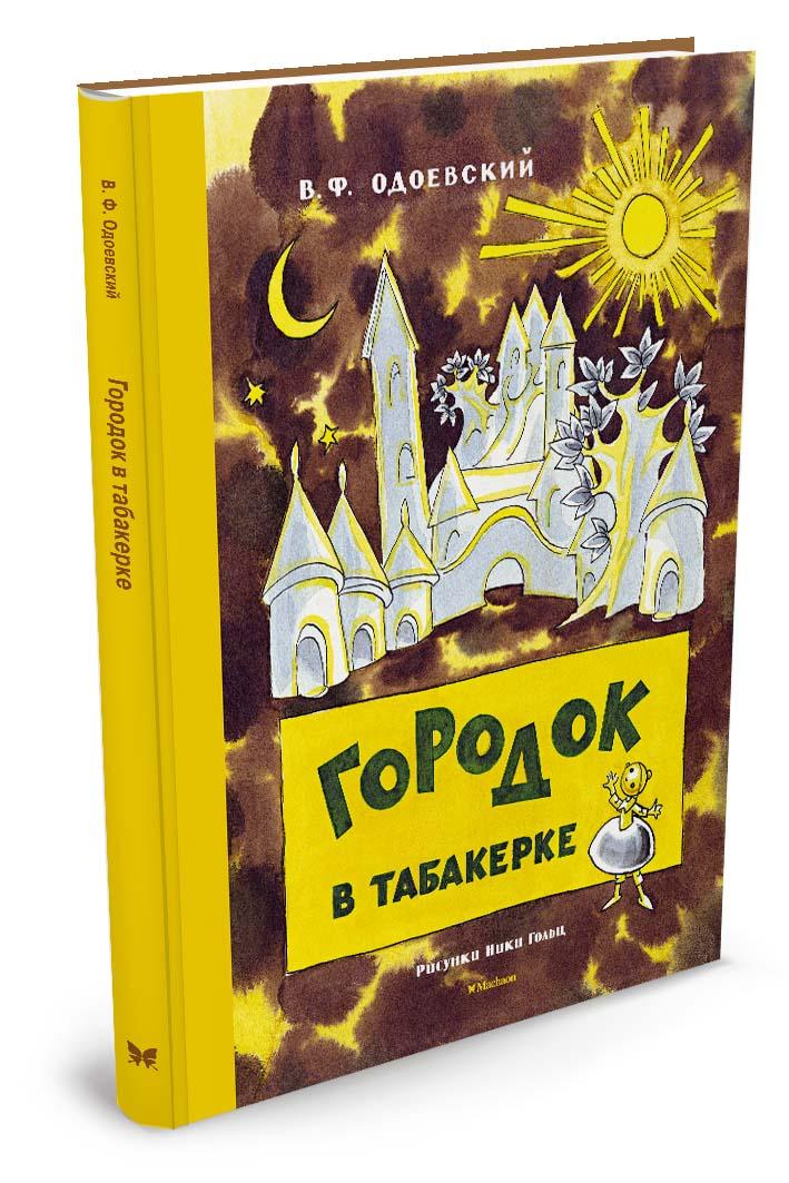 Zakazat.ru: Городок в табакерке. В. Ф. Одоевский
