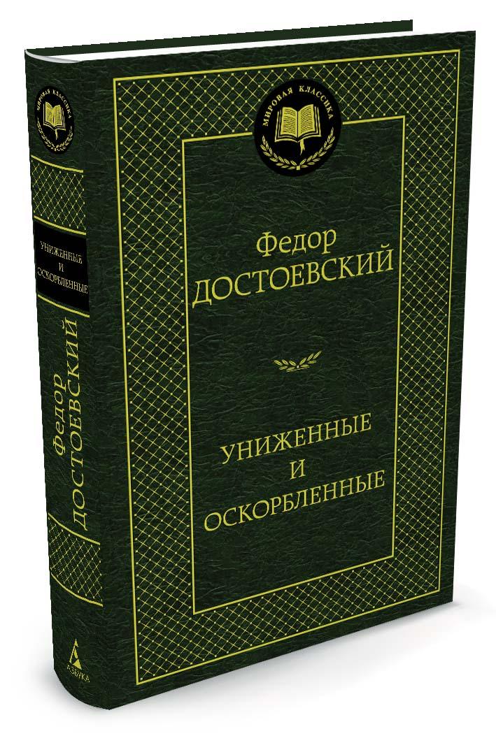Достоевский Ф. Униженные и оскорбленные